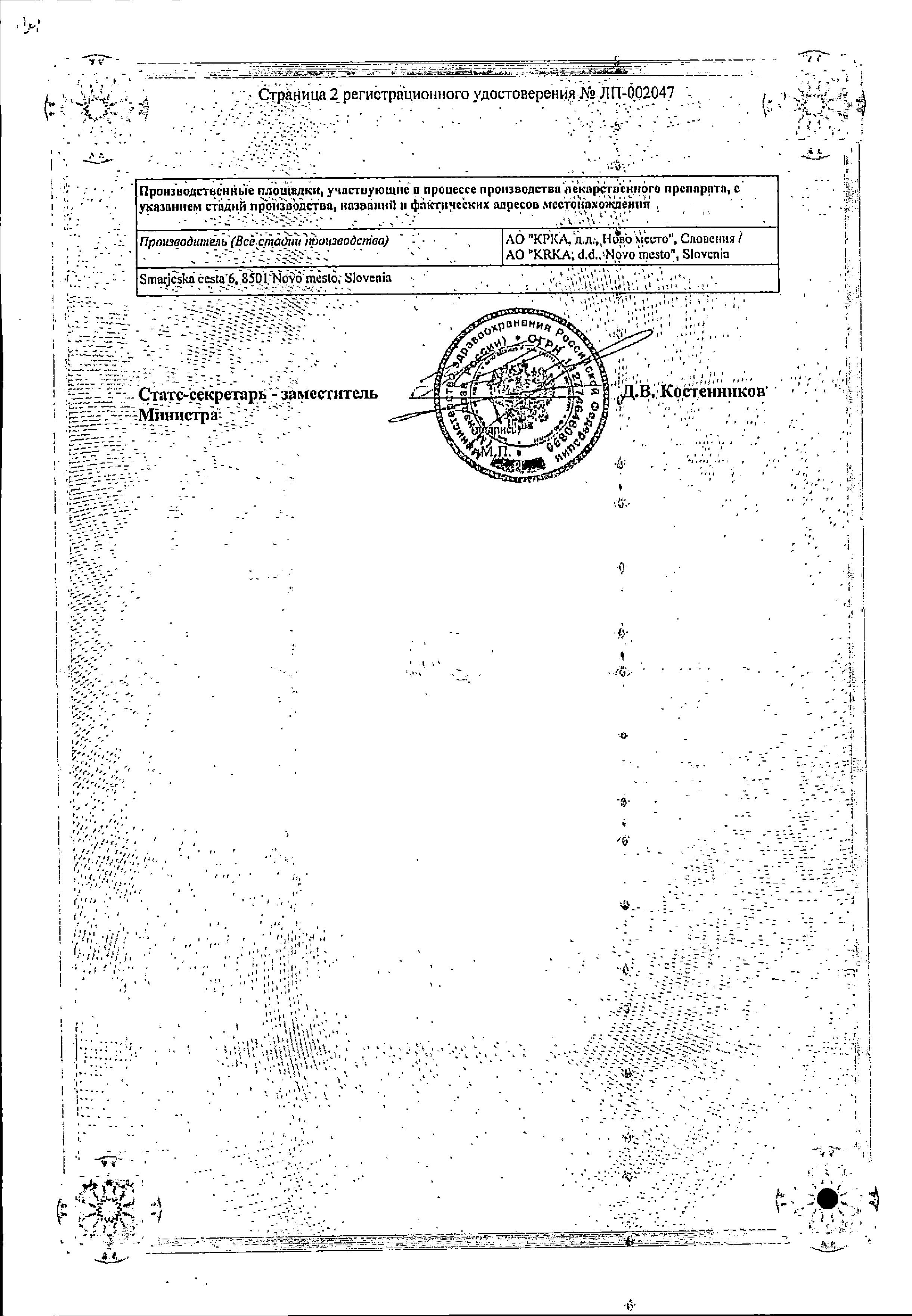 Эманера сертификат
