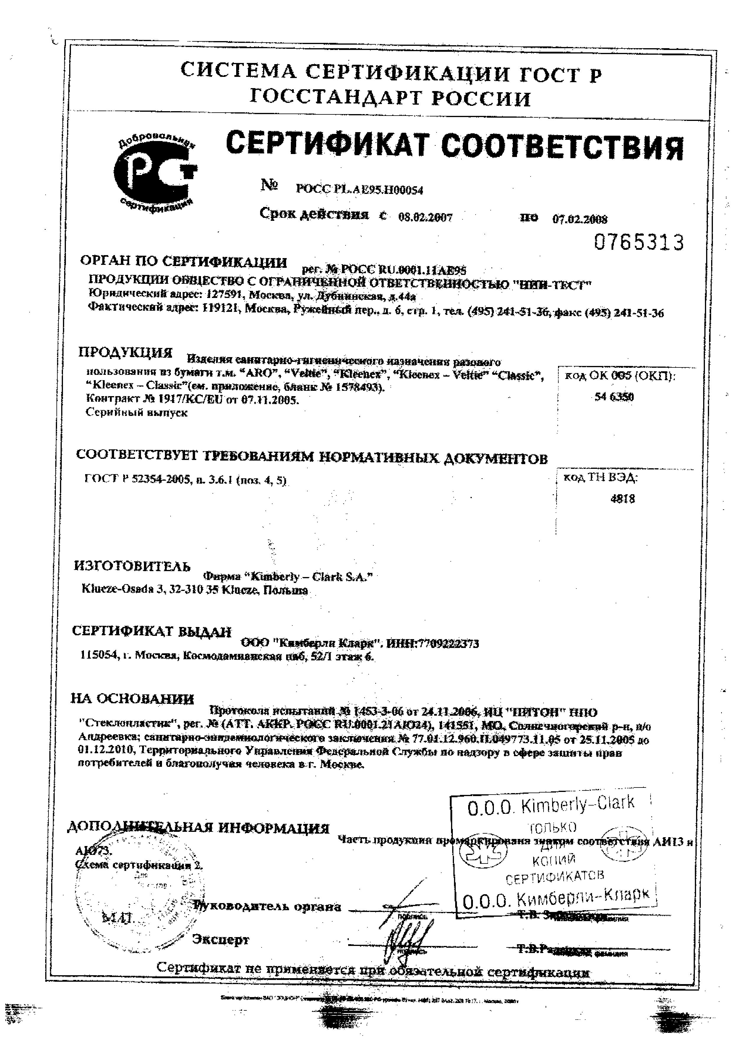 Kleenex платки носовые бумажные Ультрасофт сертификат