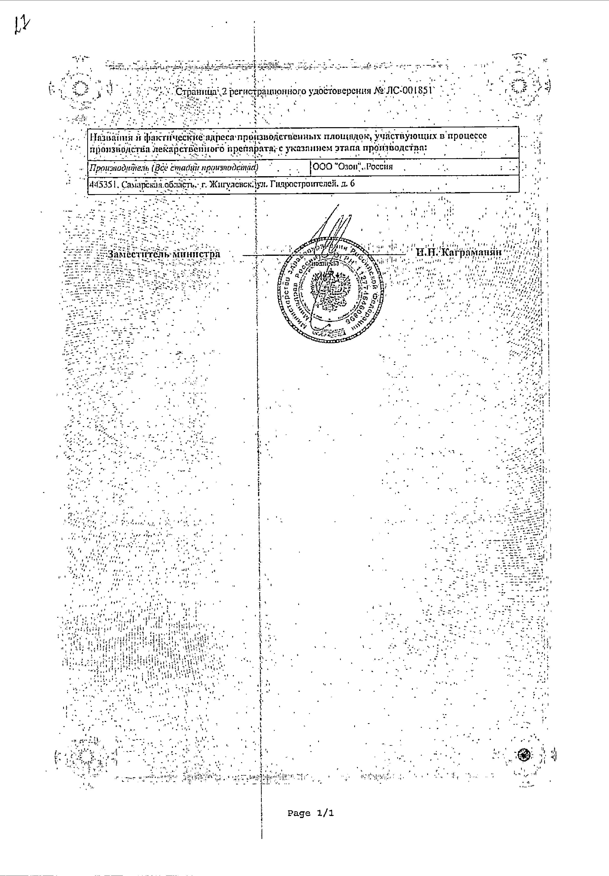 Глицин-БИО Фармаплант сертификат