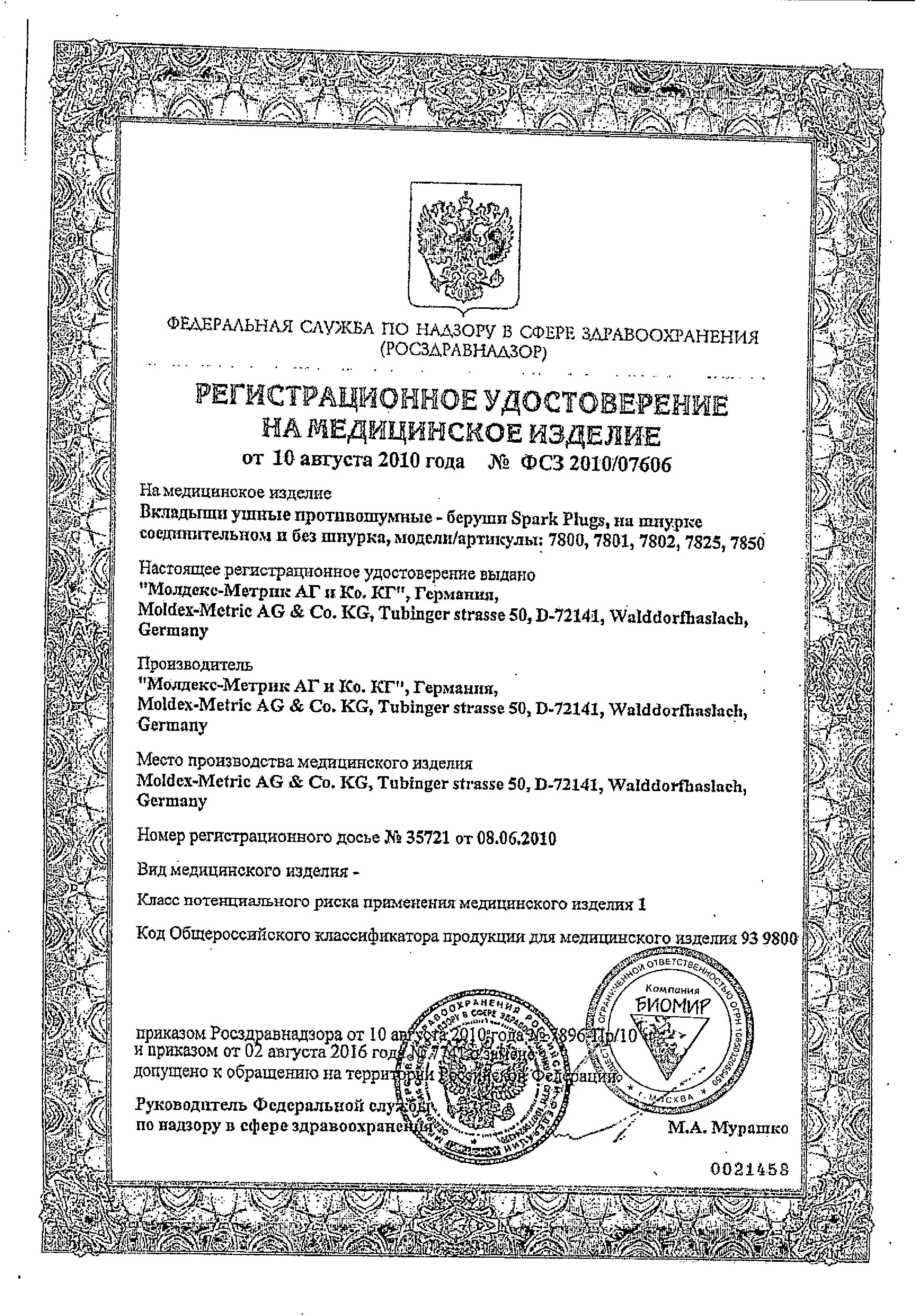 Беруши Moldex Pocketpack сертификат