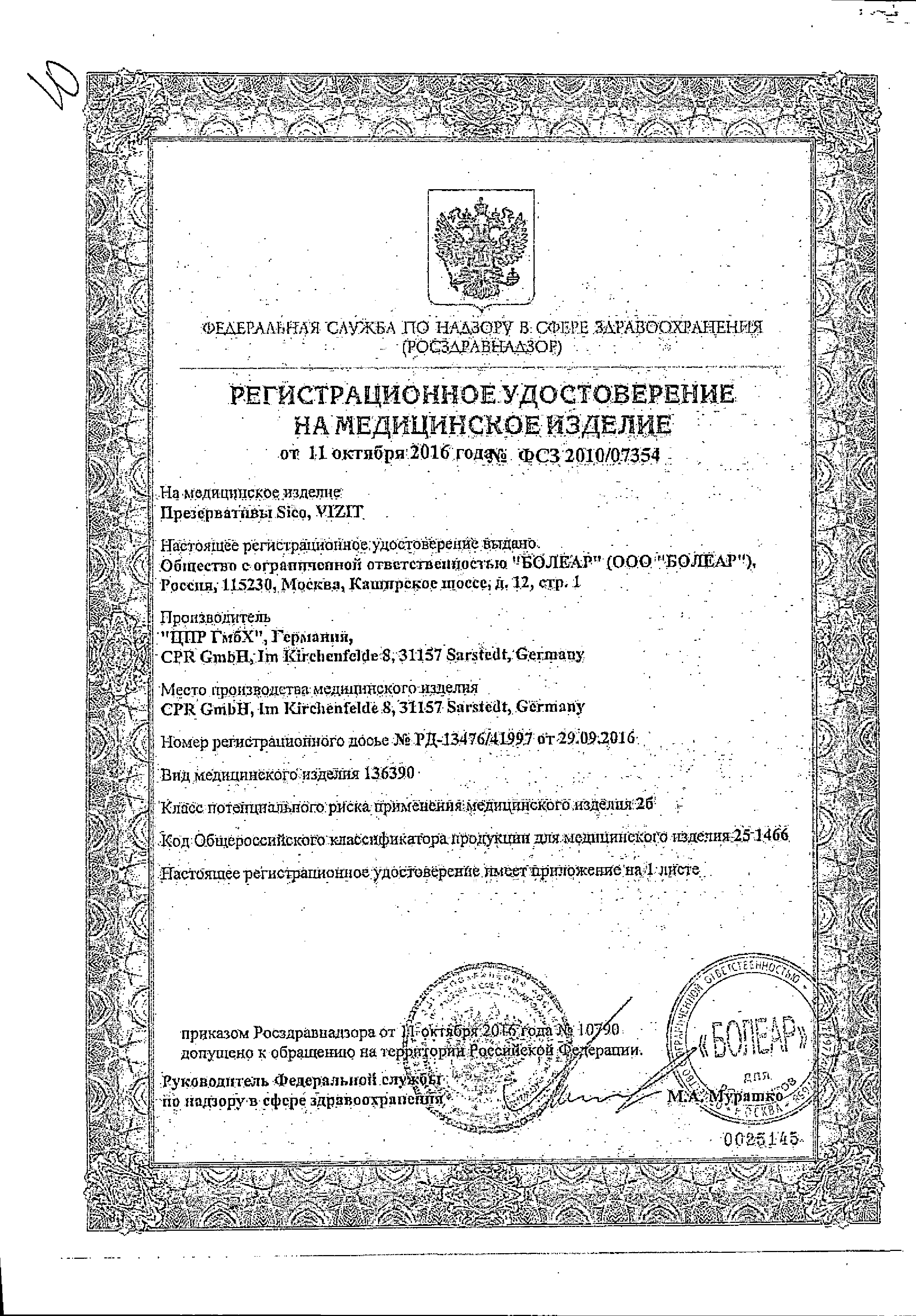 Презервативы Vizit Classic сертификат