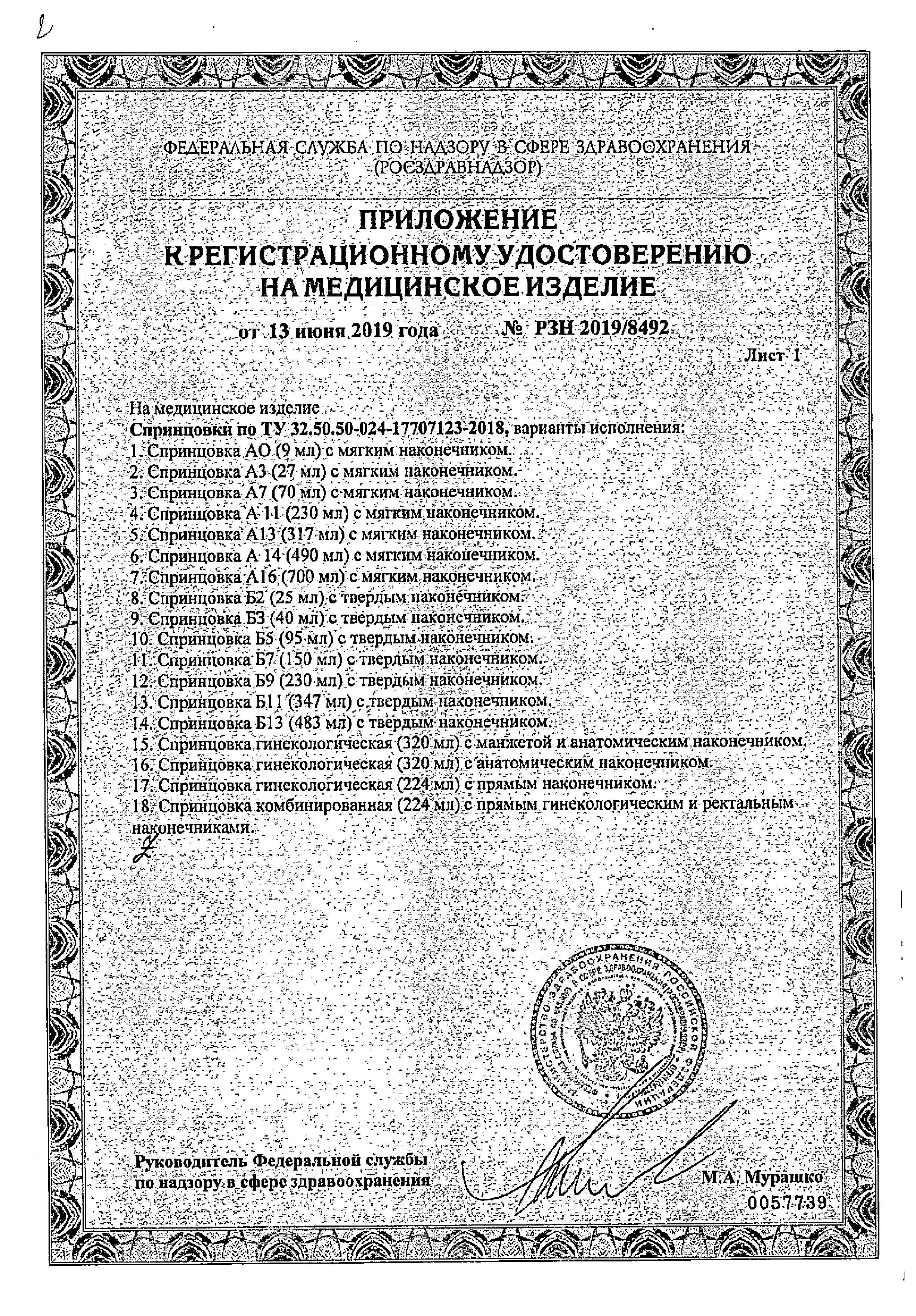 Спринцовка Альпина Пласт А7 сертификат