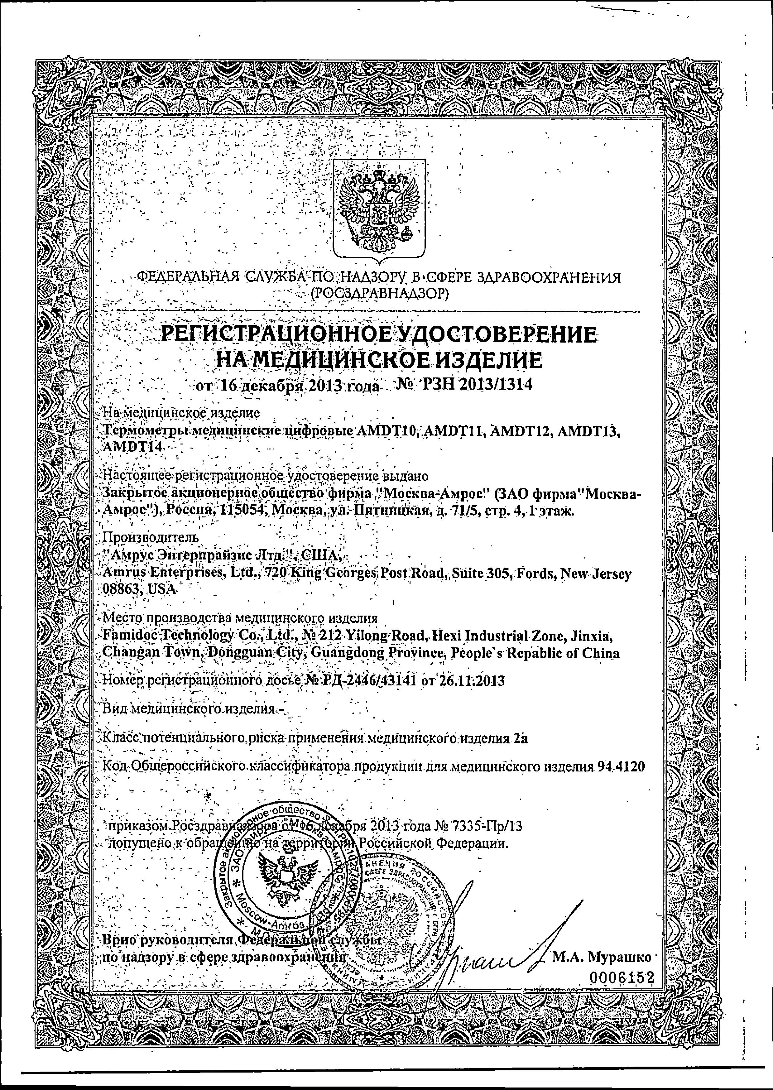 Термометр медицинский цифровой AMDT-11 сертификат