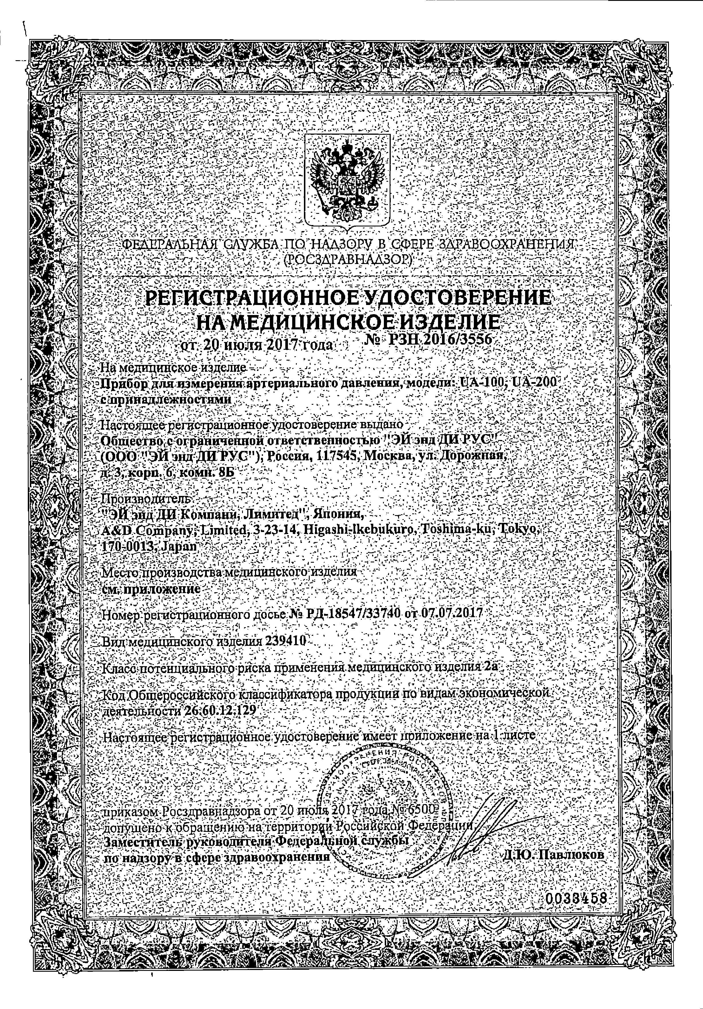 Тонометр механический AND UA-200 сертификат
