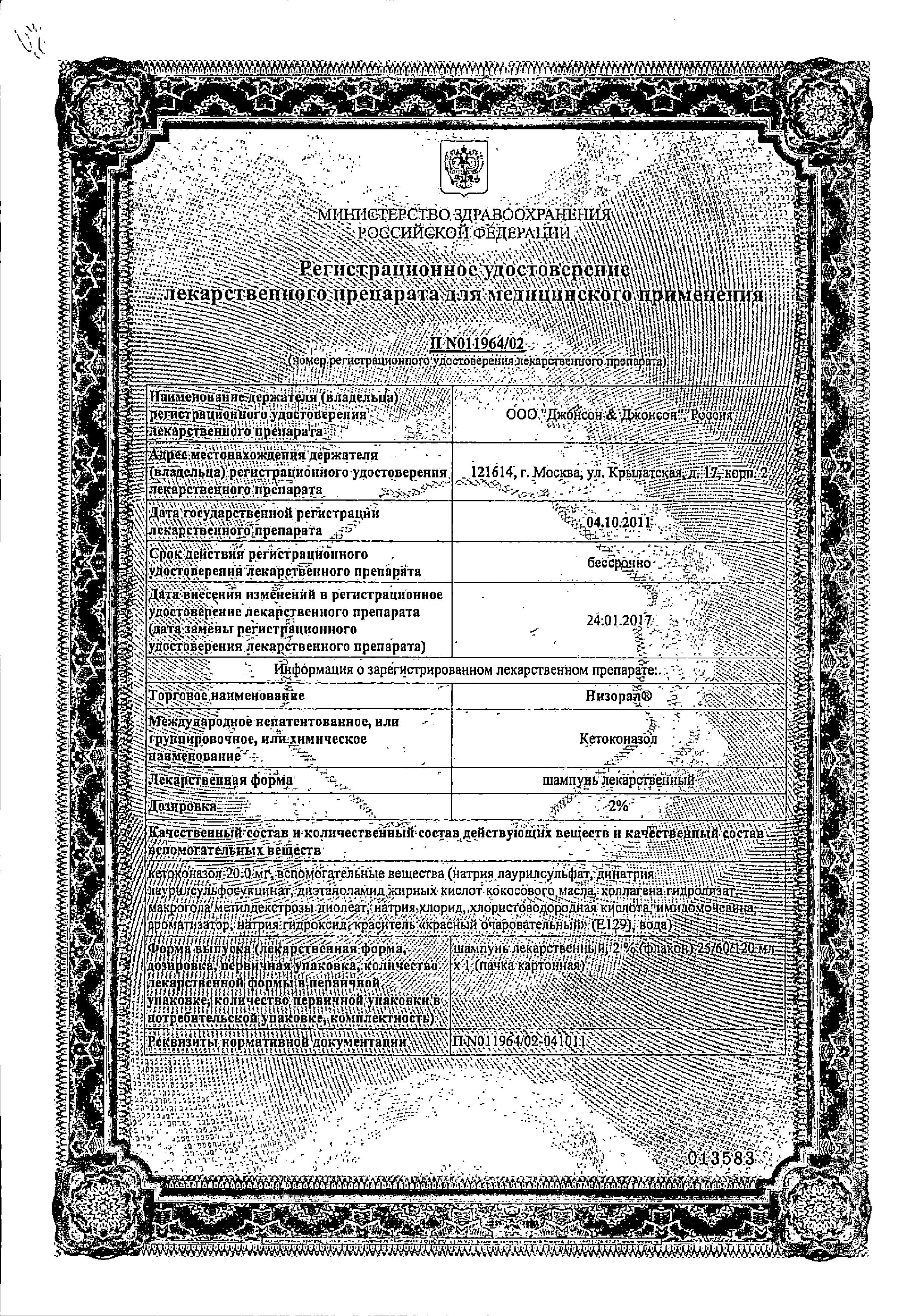 Низорал шампунь сертификат
