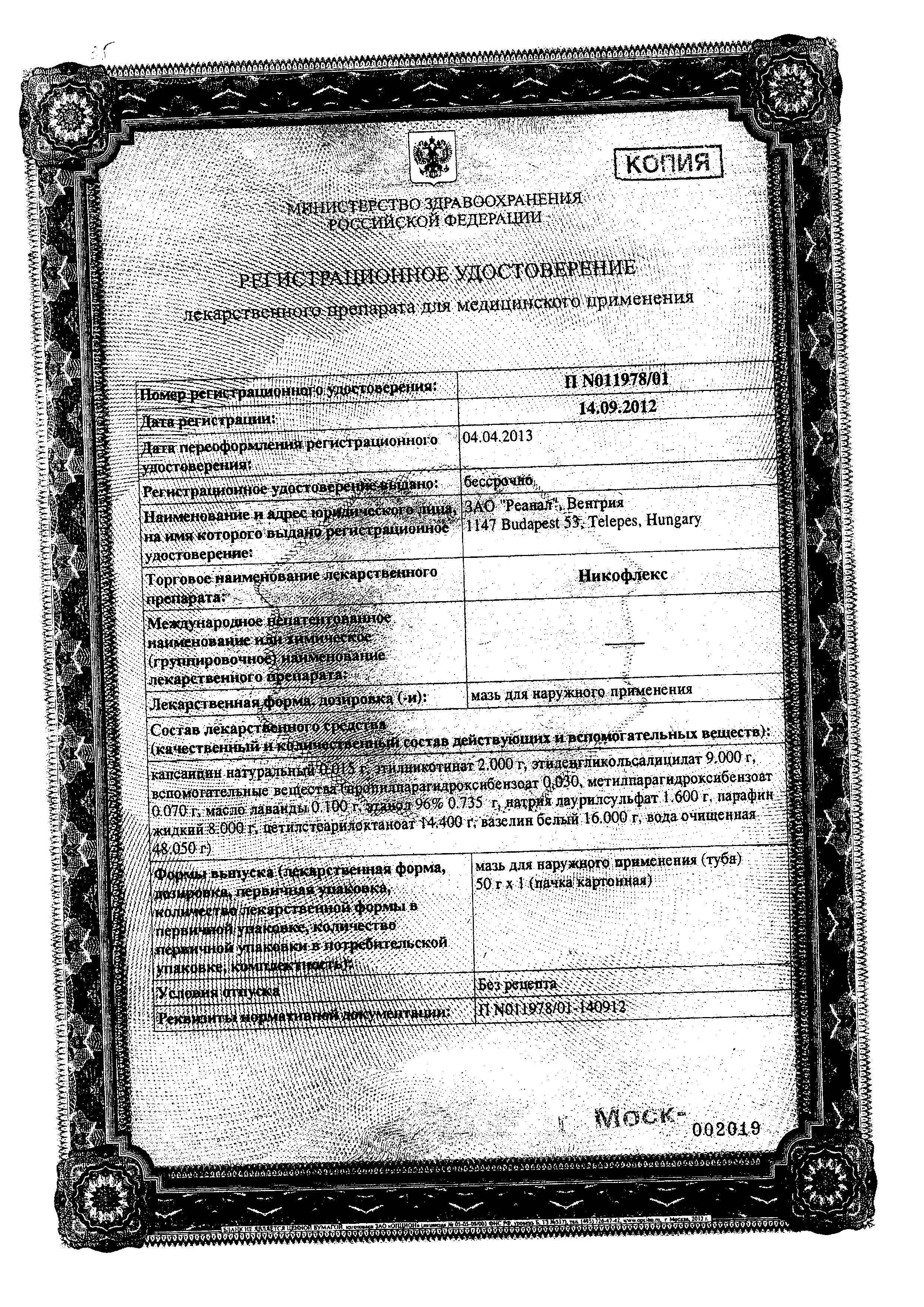 Никофлекс сертификат
