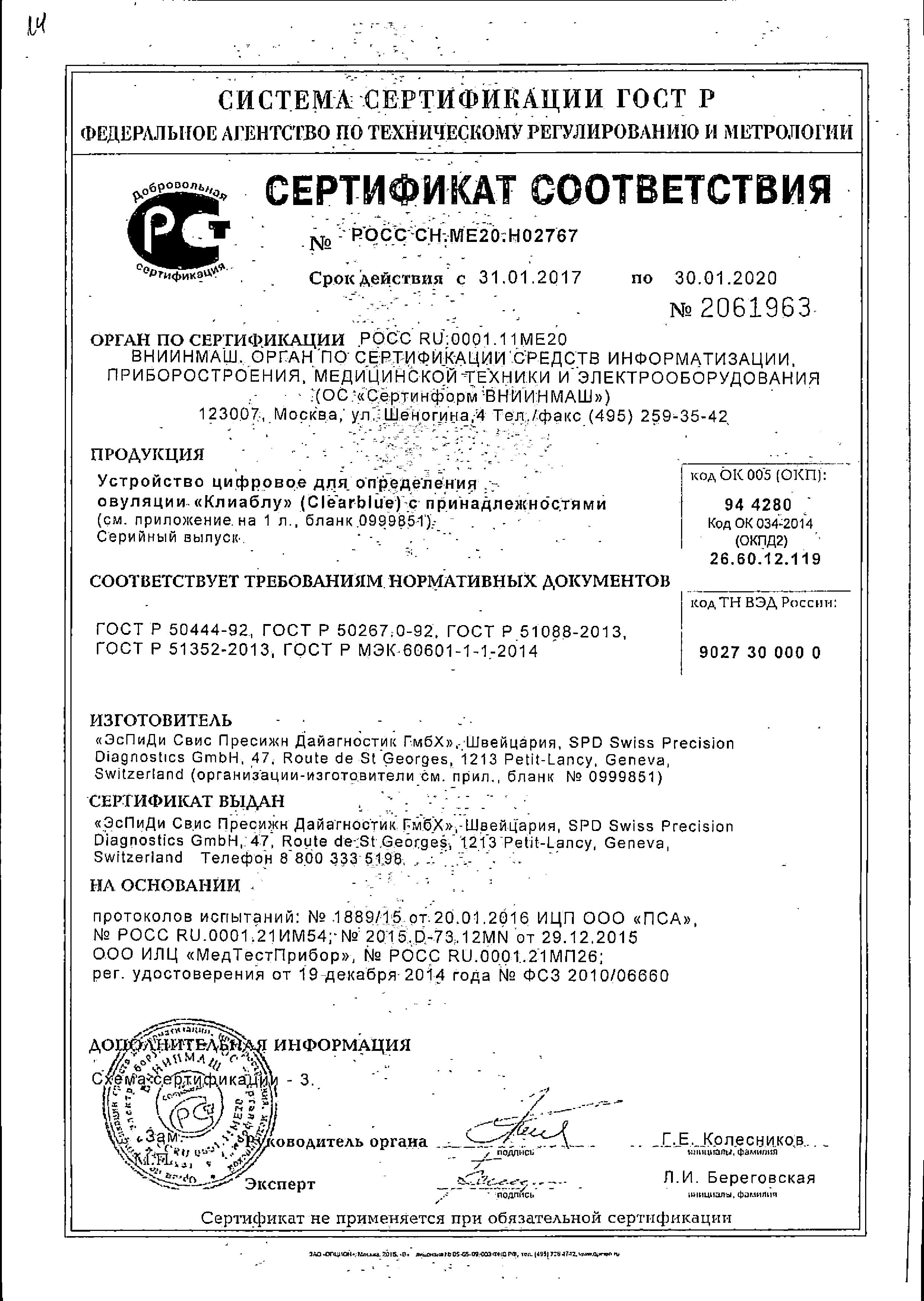 ClearBlue Digital Тест на овуляцию сертификат