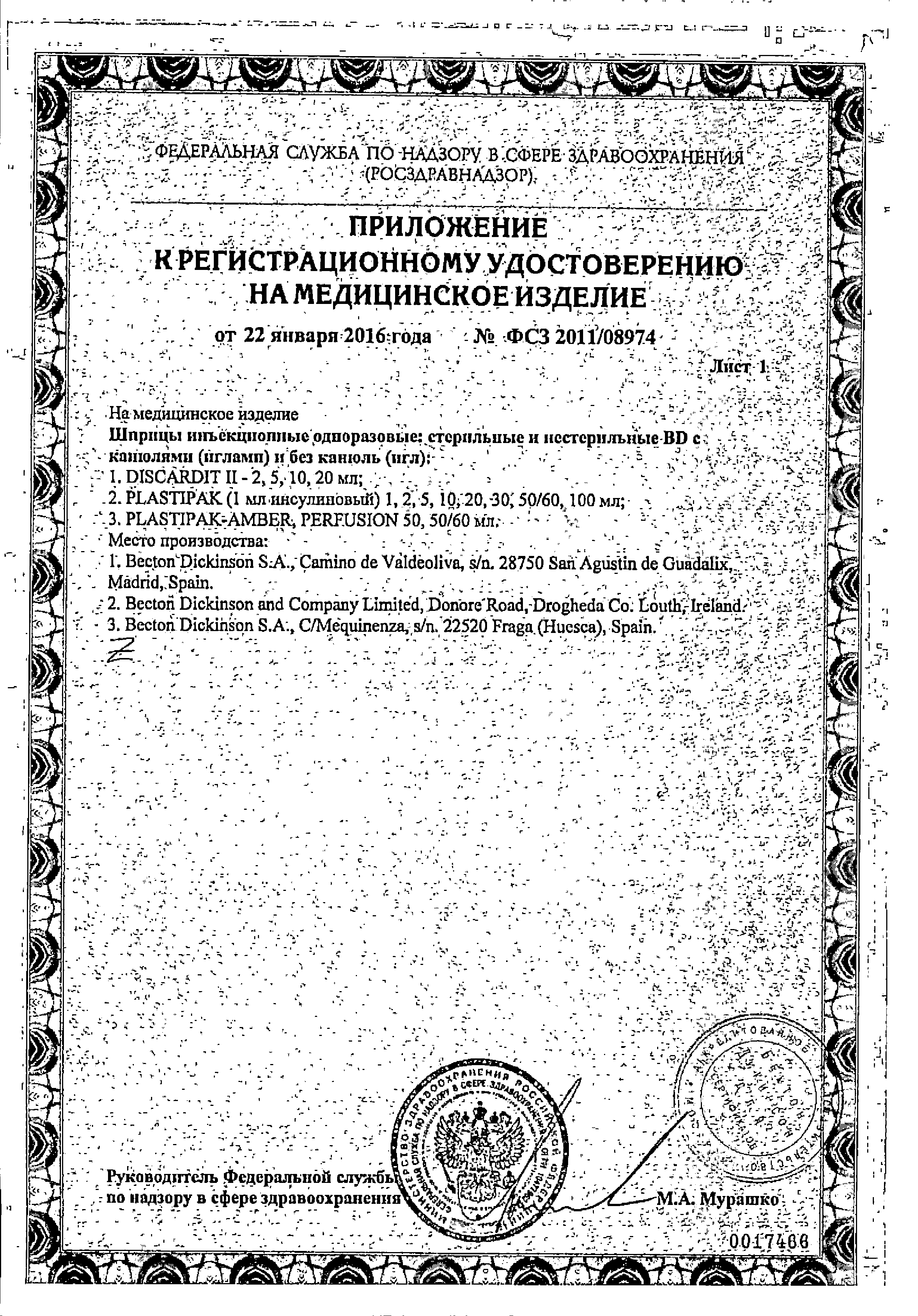 Шприц BD DISCARDIT II 5мл сертификат