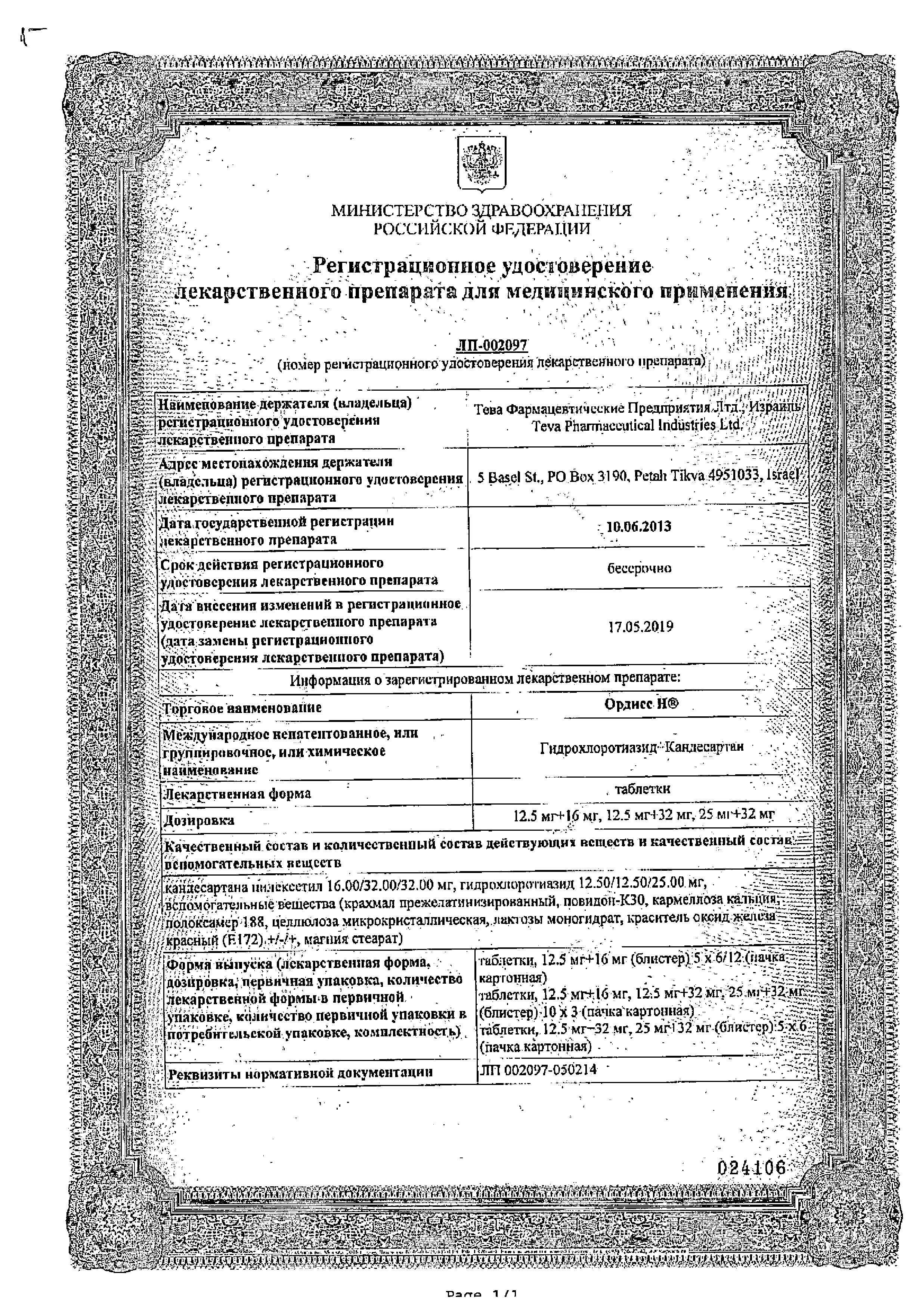 Ордисс Н сертификат