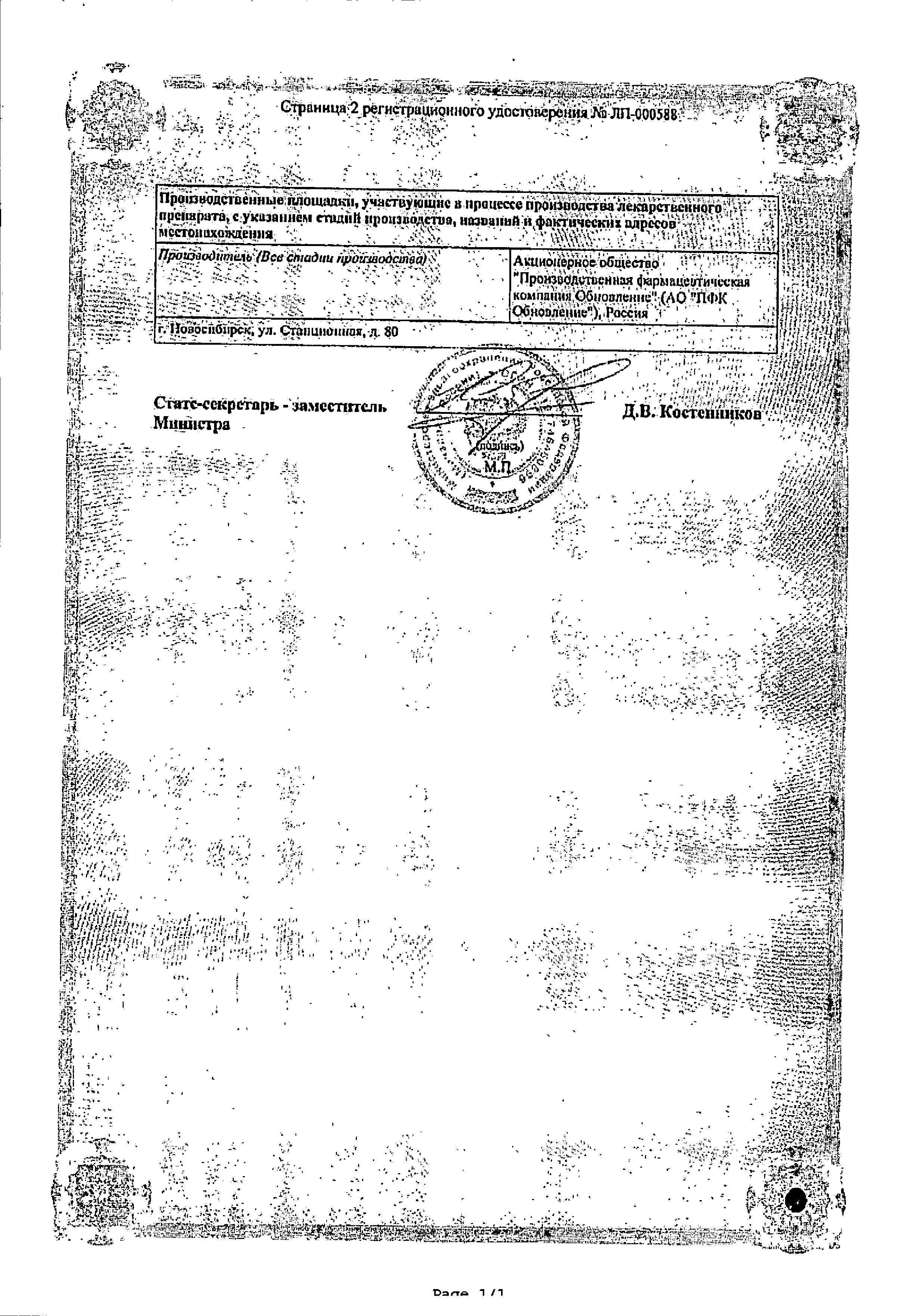 Калия йодид Реневал сертификат