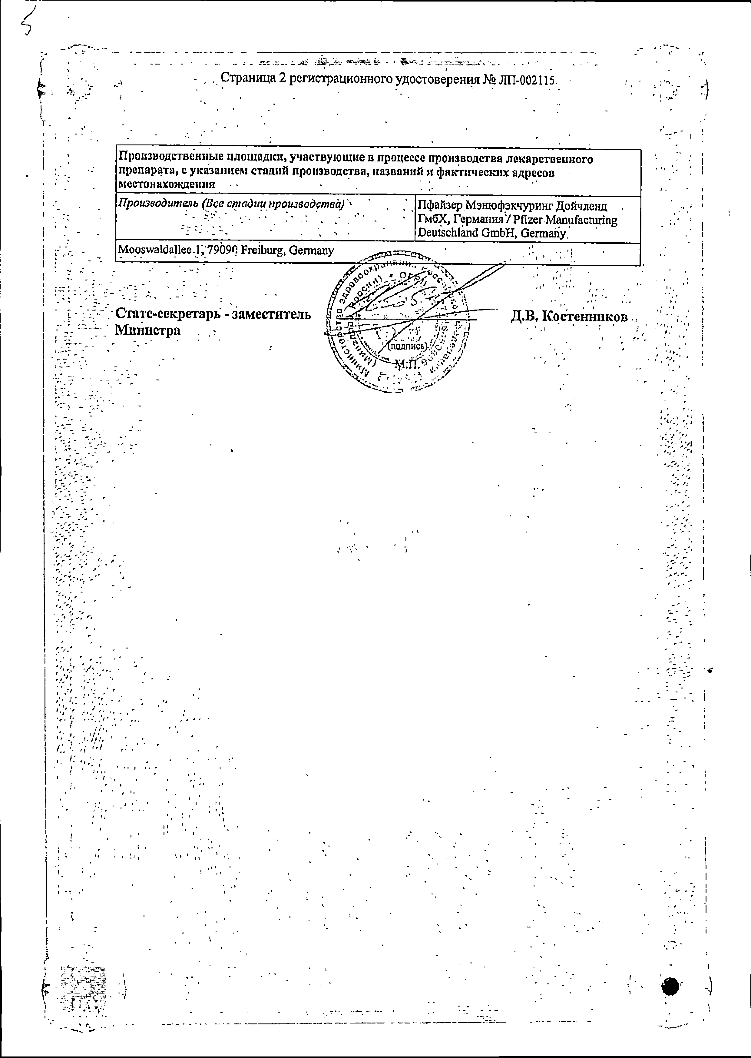 Инлита сертификат