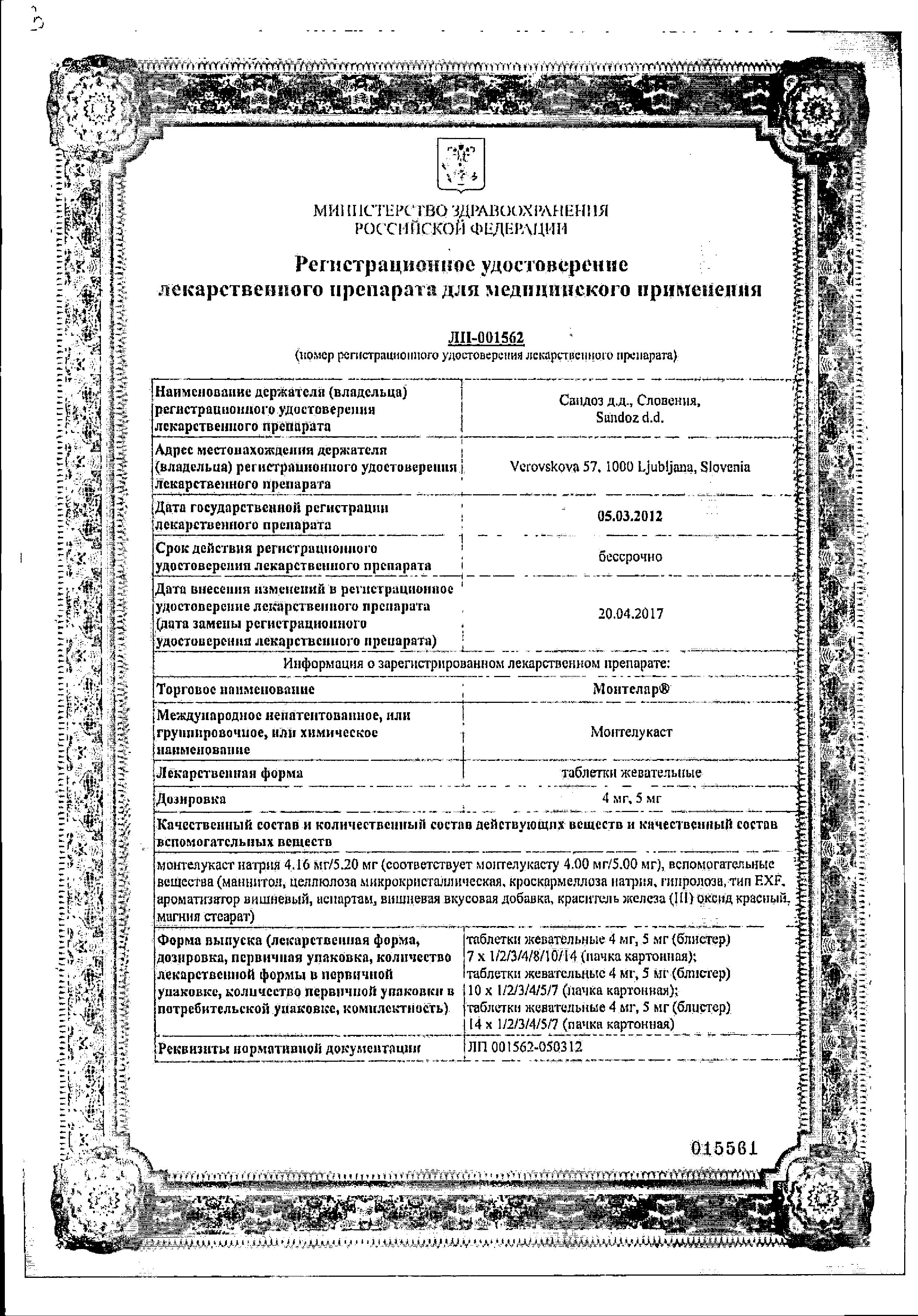 Монтелар сертификат