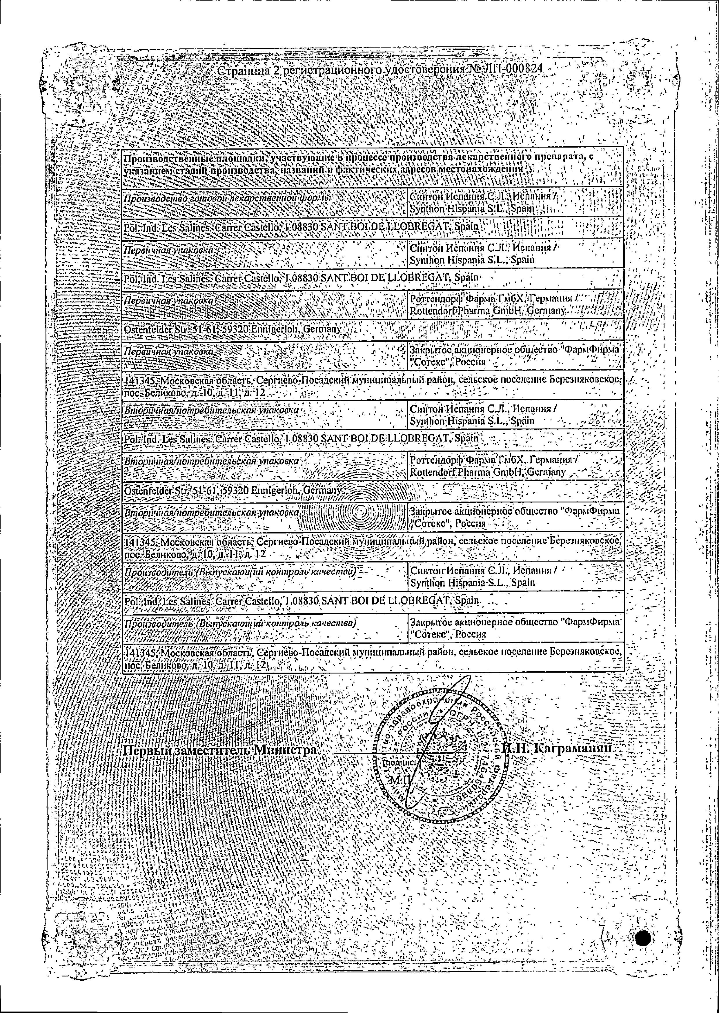 Меманталь сертификат