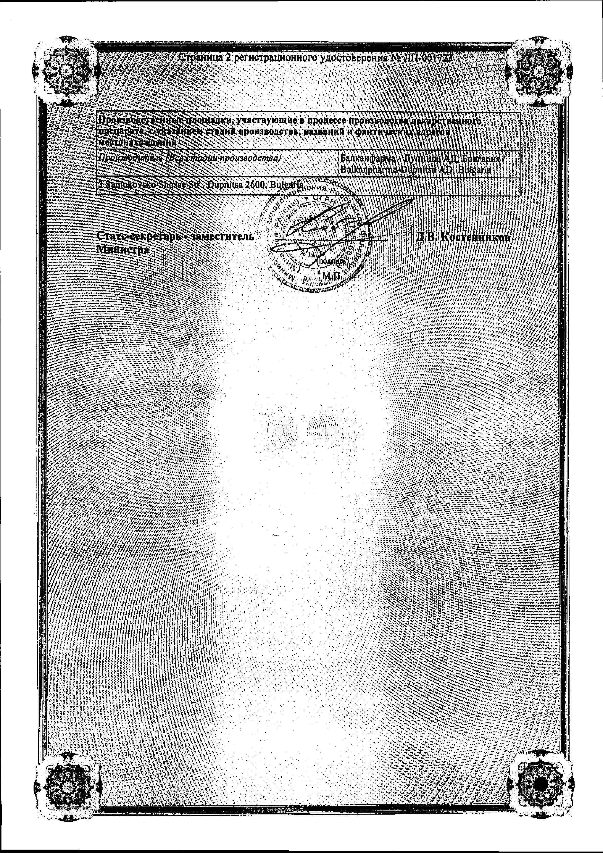 Валвир