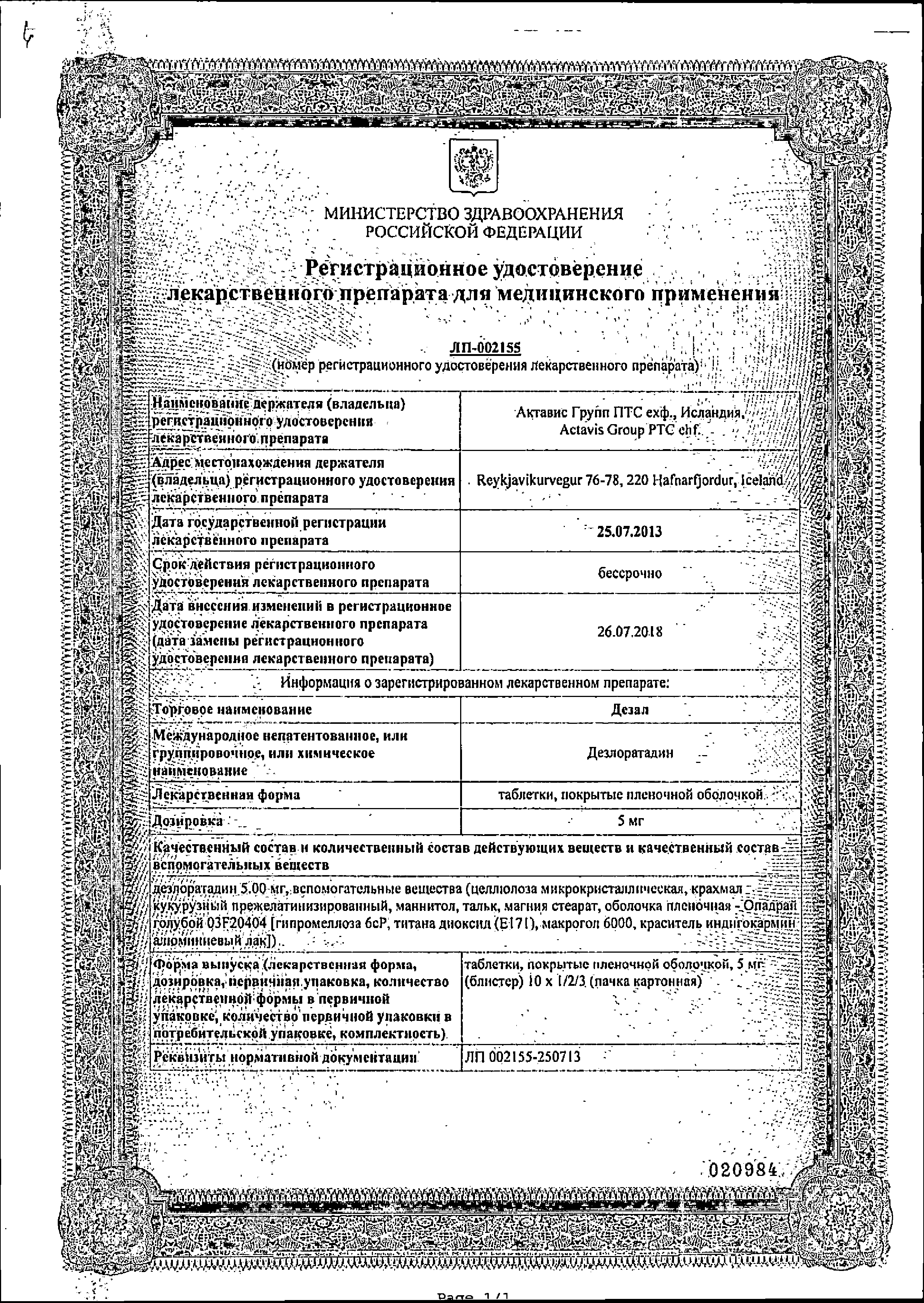 Дезал сертификат