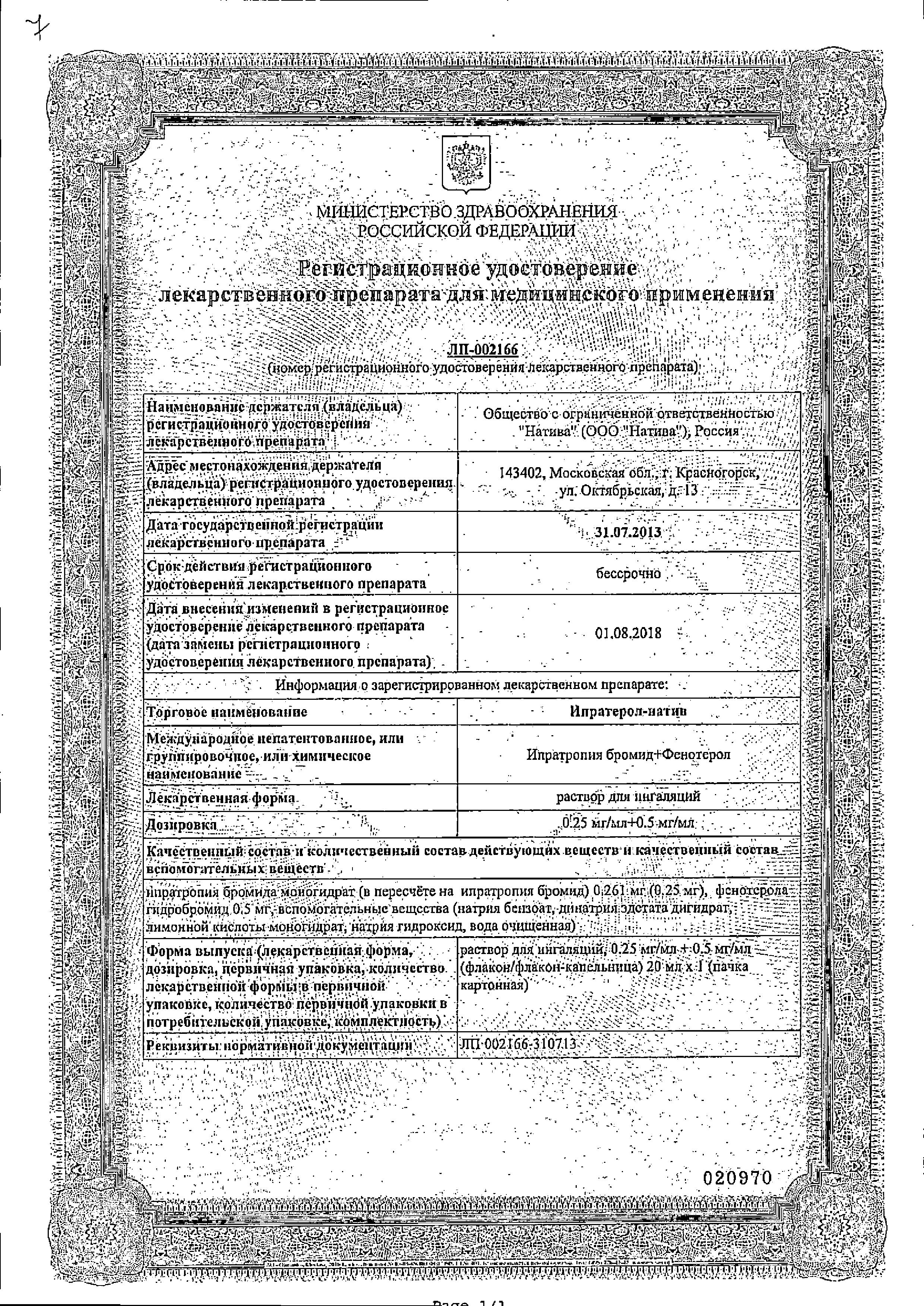 Ипратерол-натив сертификат