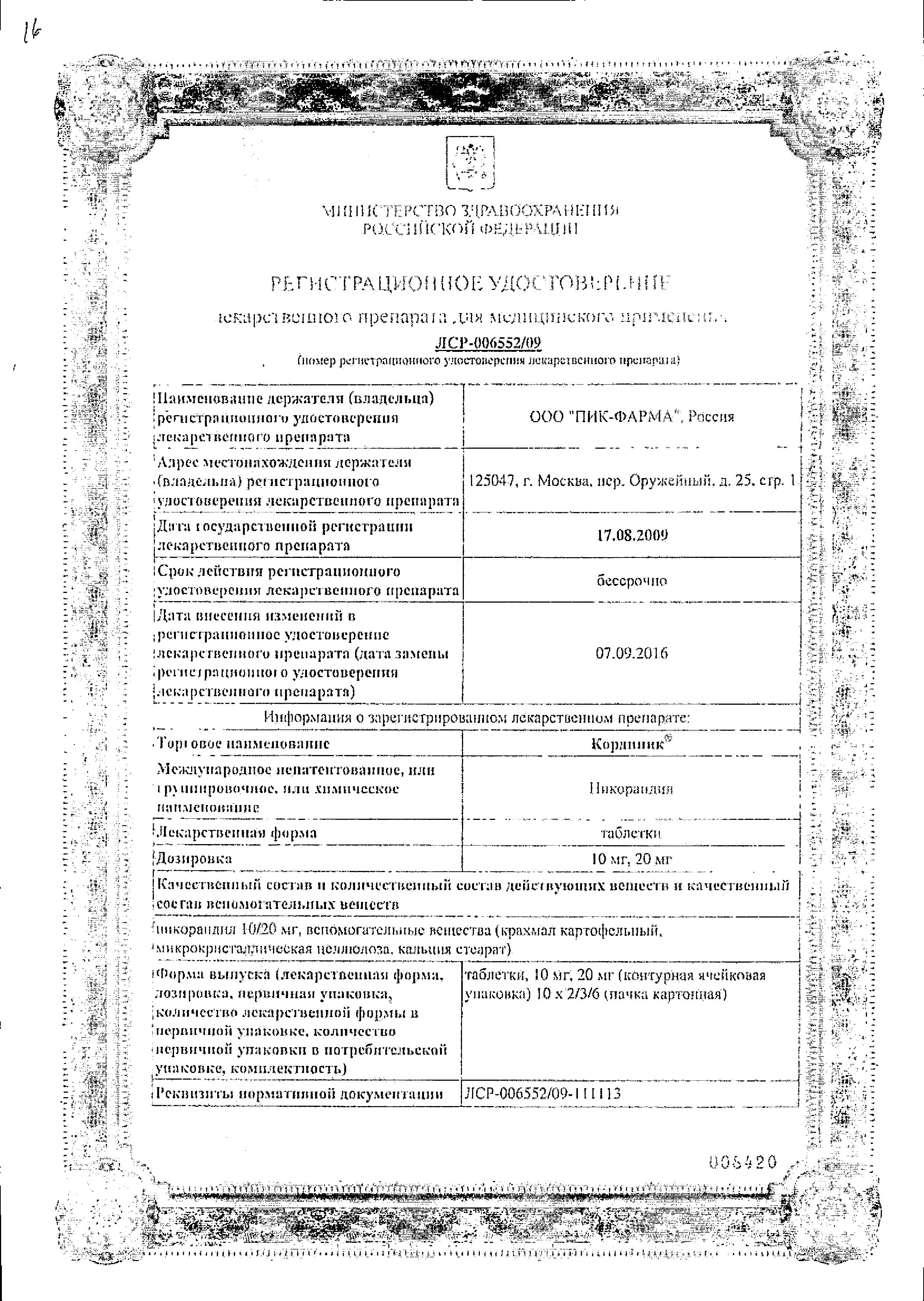 Кординик сертификат