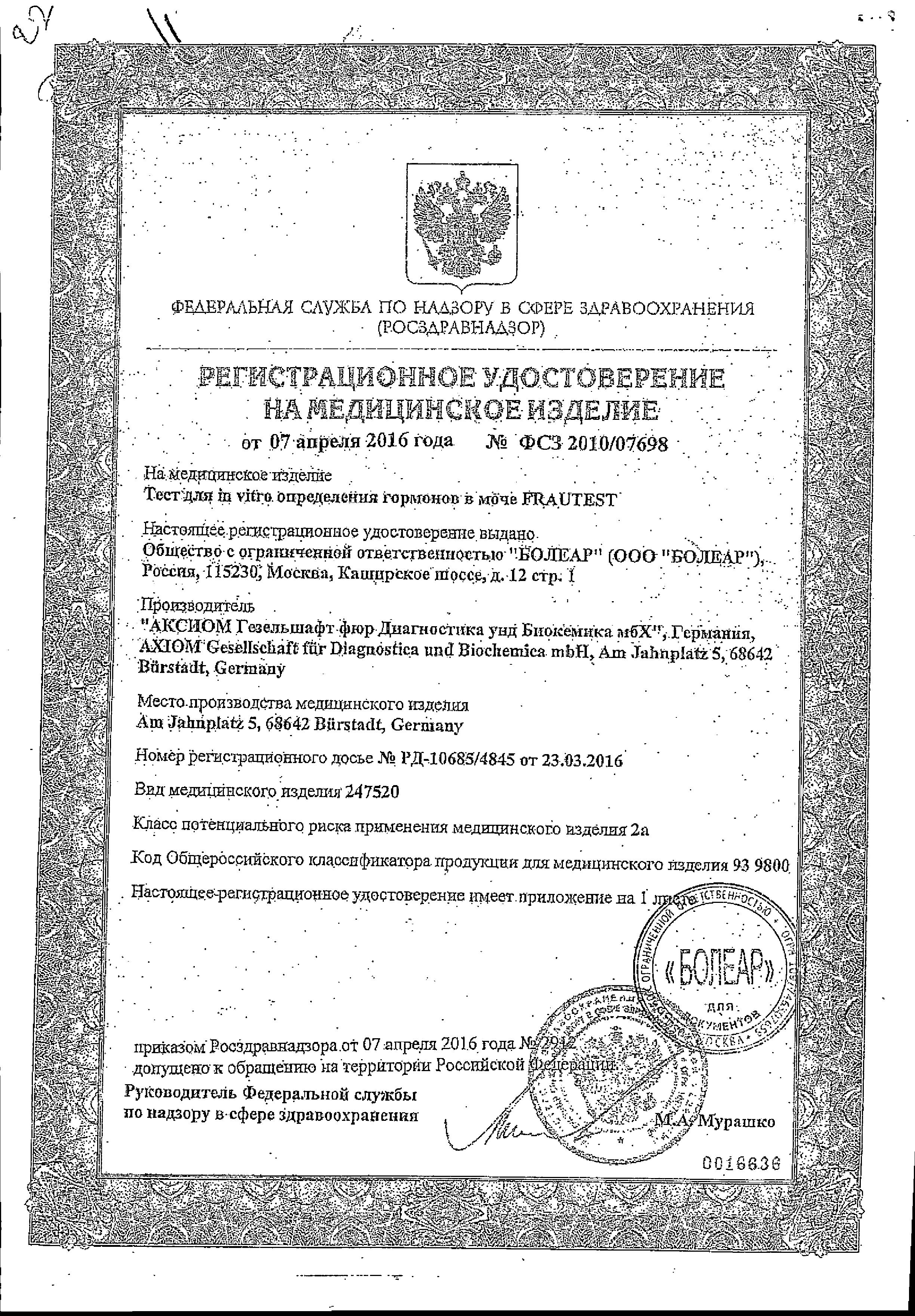 Frautest Тест для определения овуляции сертификат