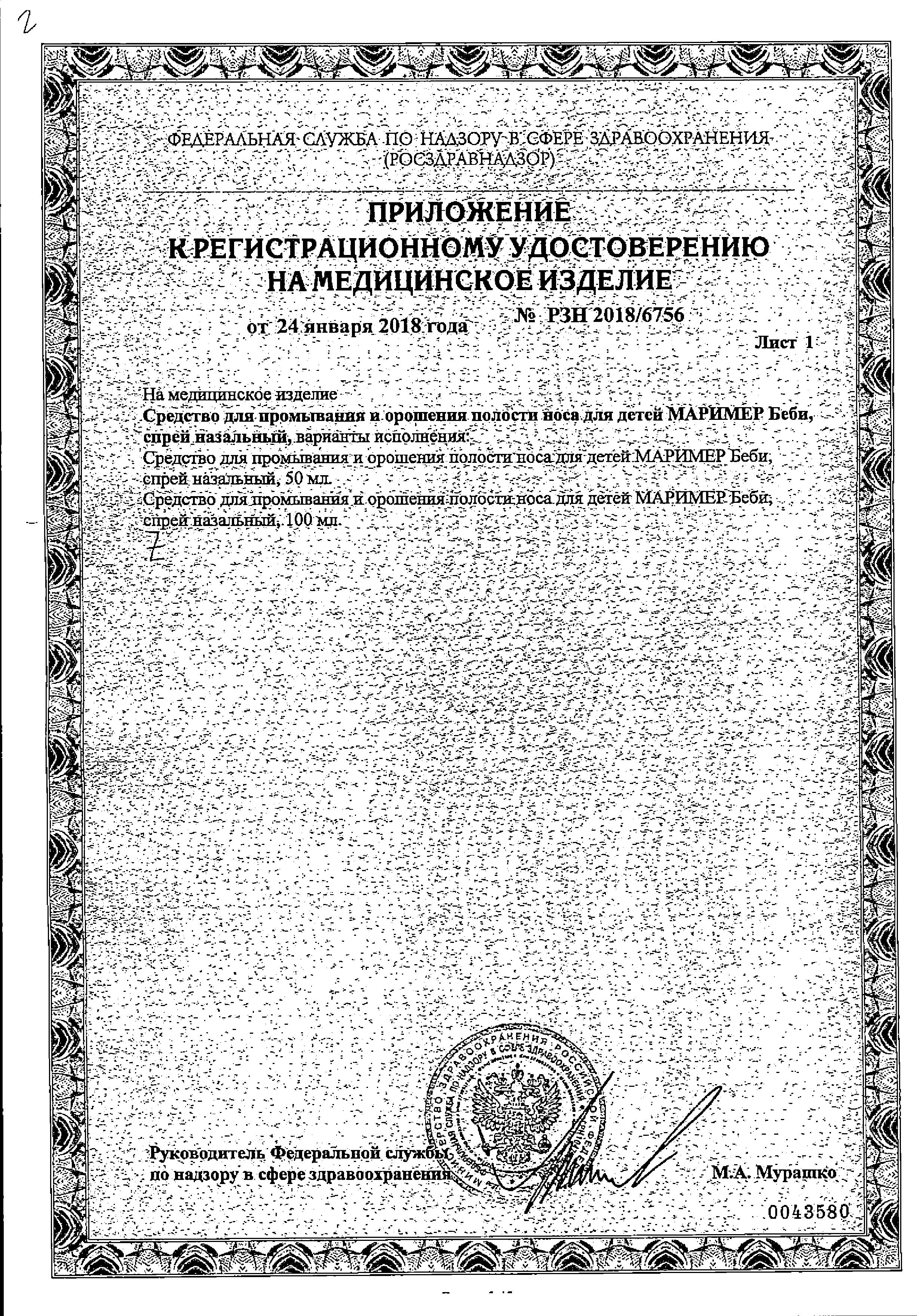 Маример беби сертификат