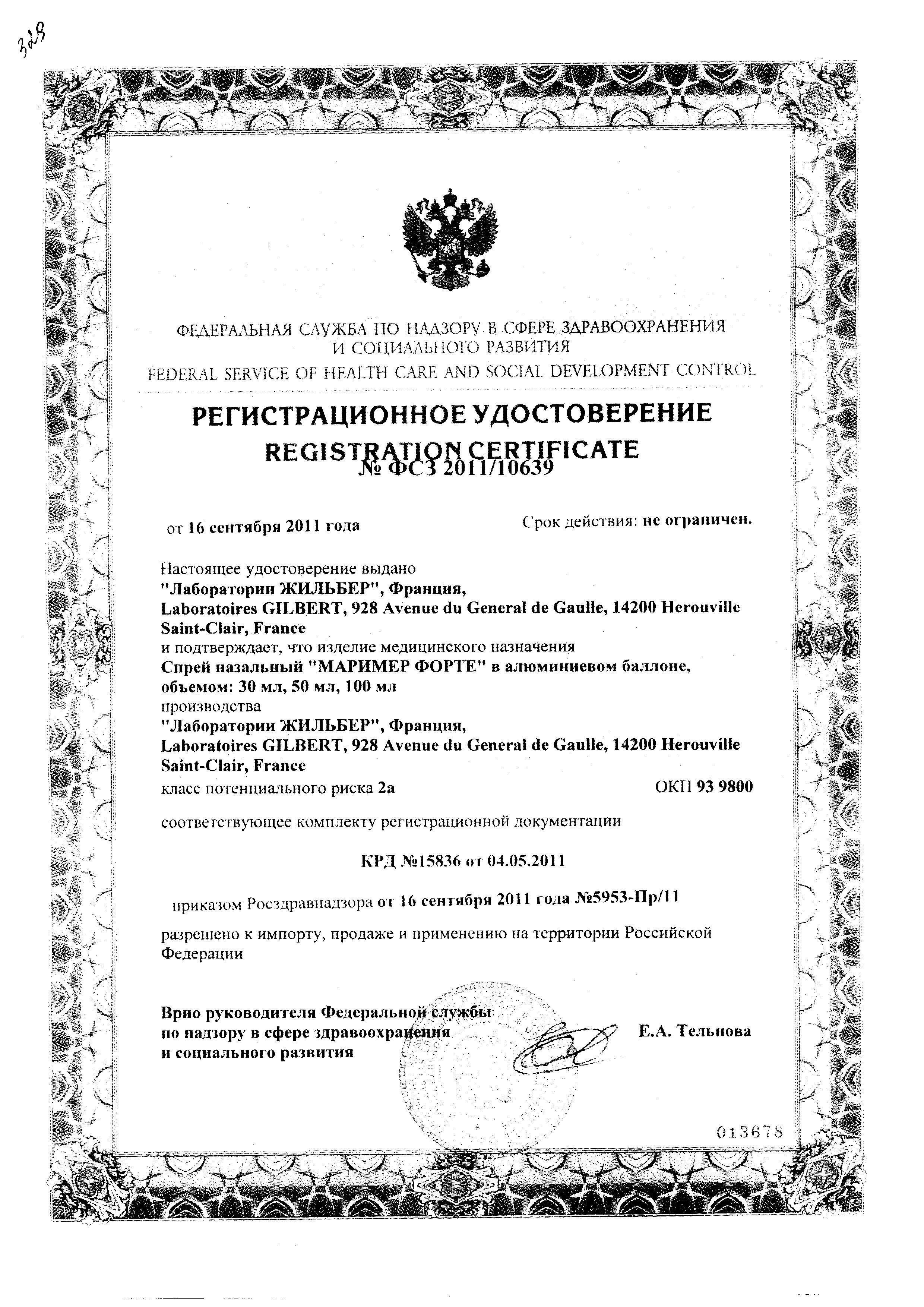 Маример Форте сертификат