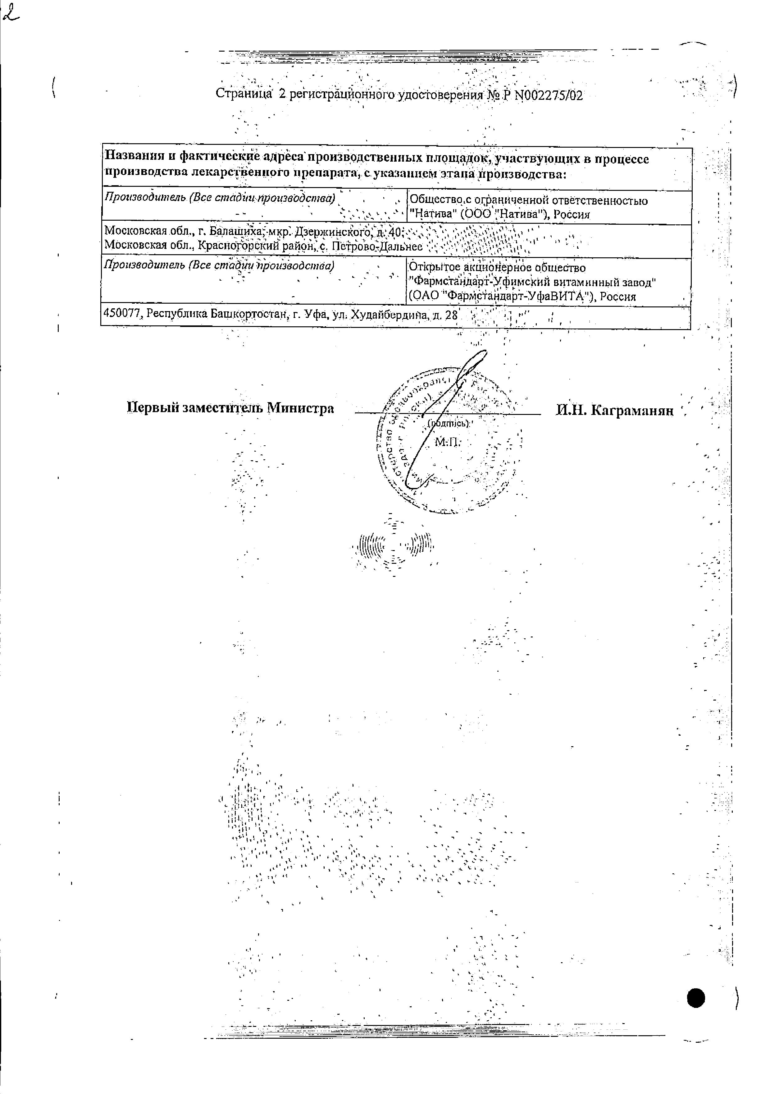 Будесонид-натив сертификат