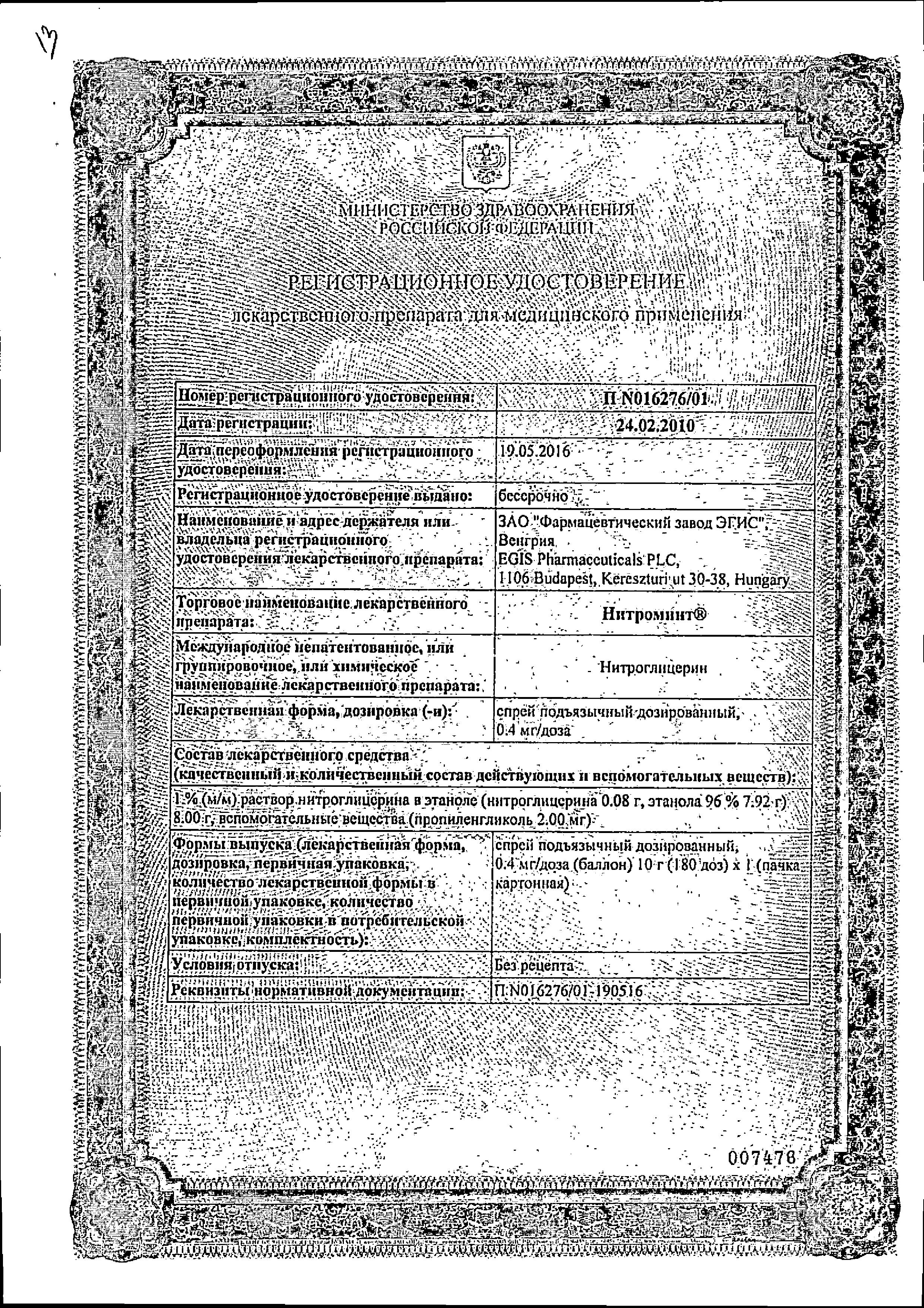 Нитроминт сертификат