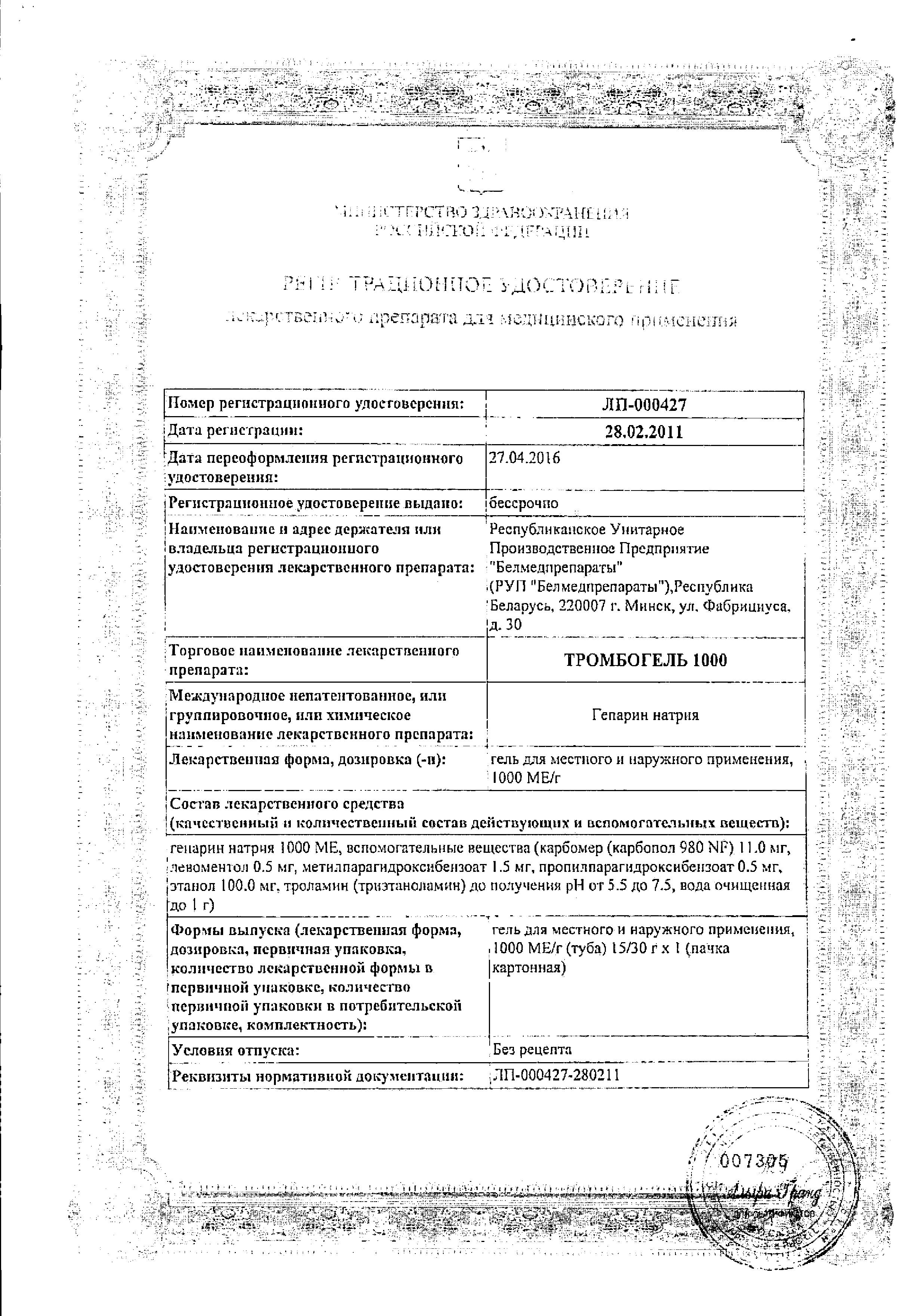 Тромбогель 1000 сертификат