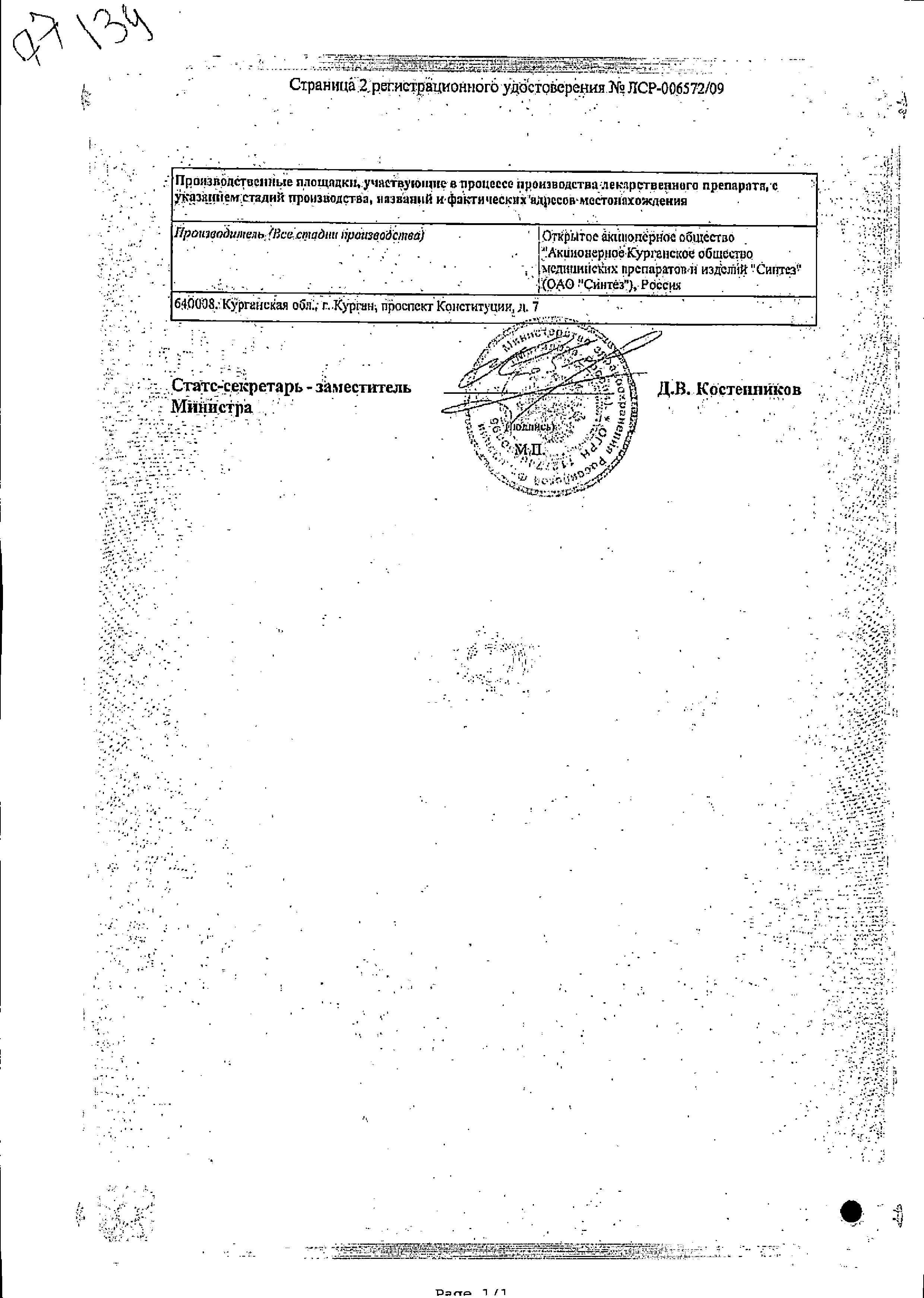 Амикацин сертификат