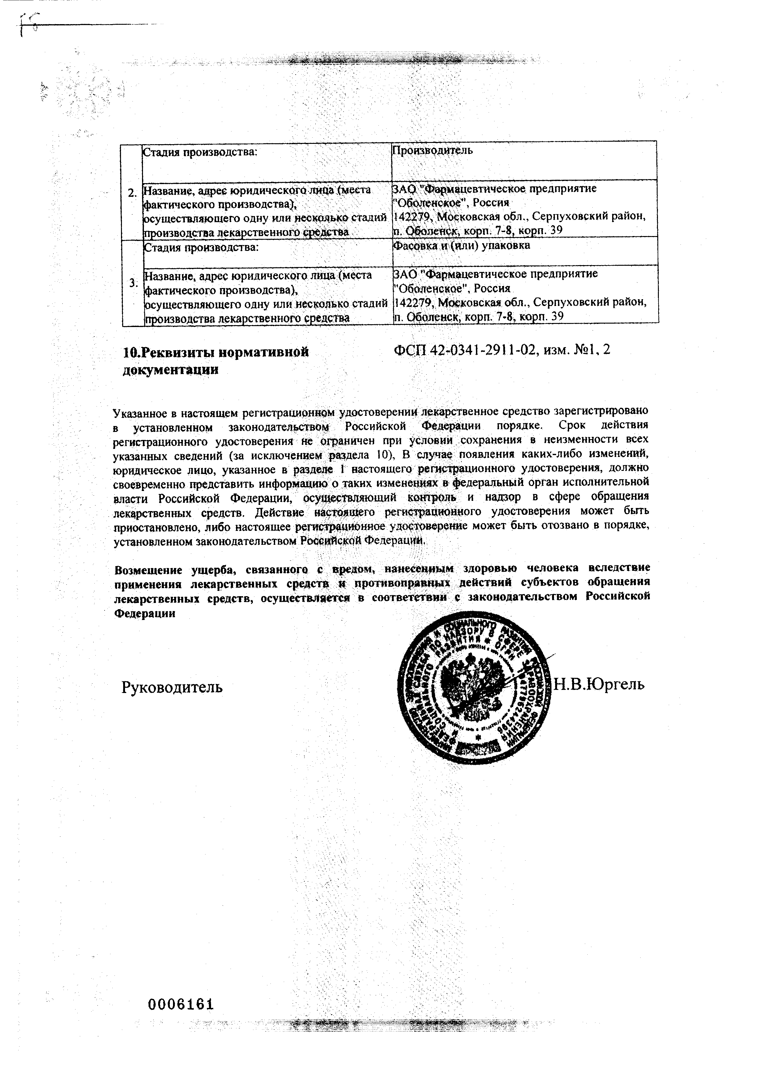 Нифедипин сертификат