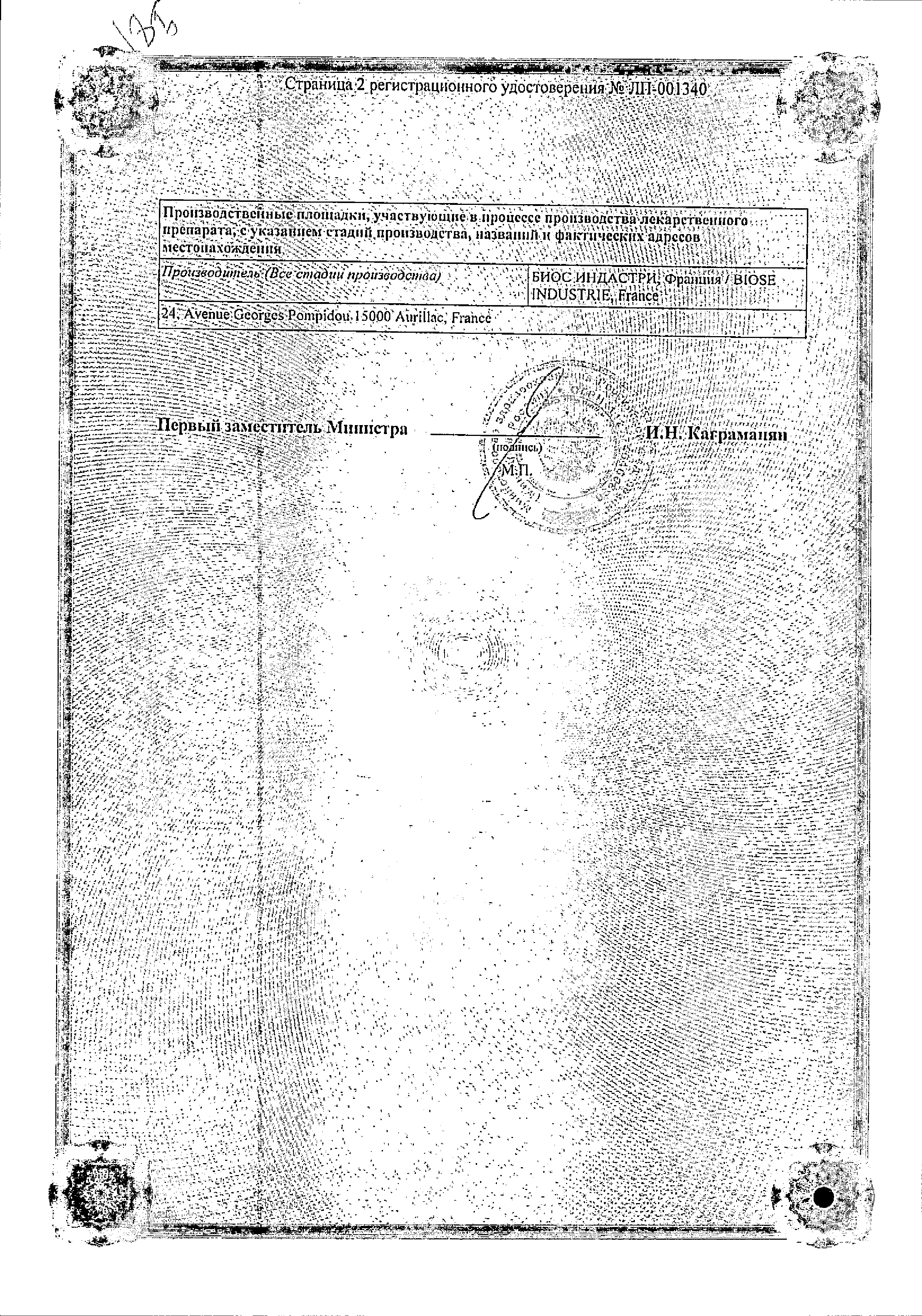 Лактожиналь
