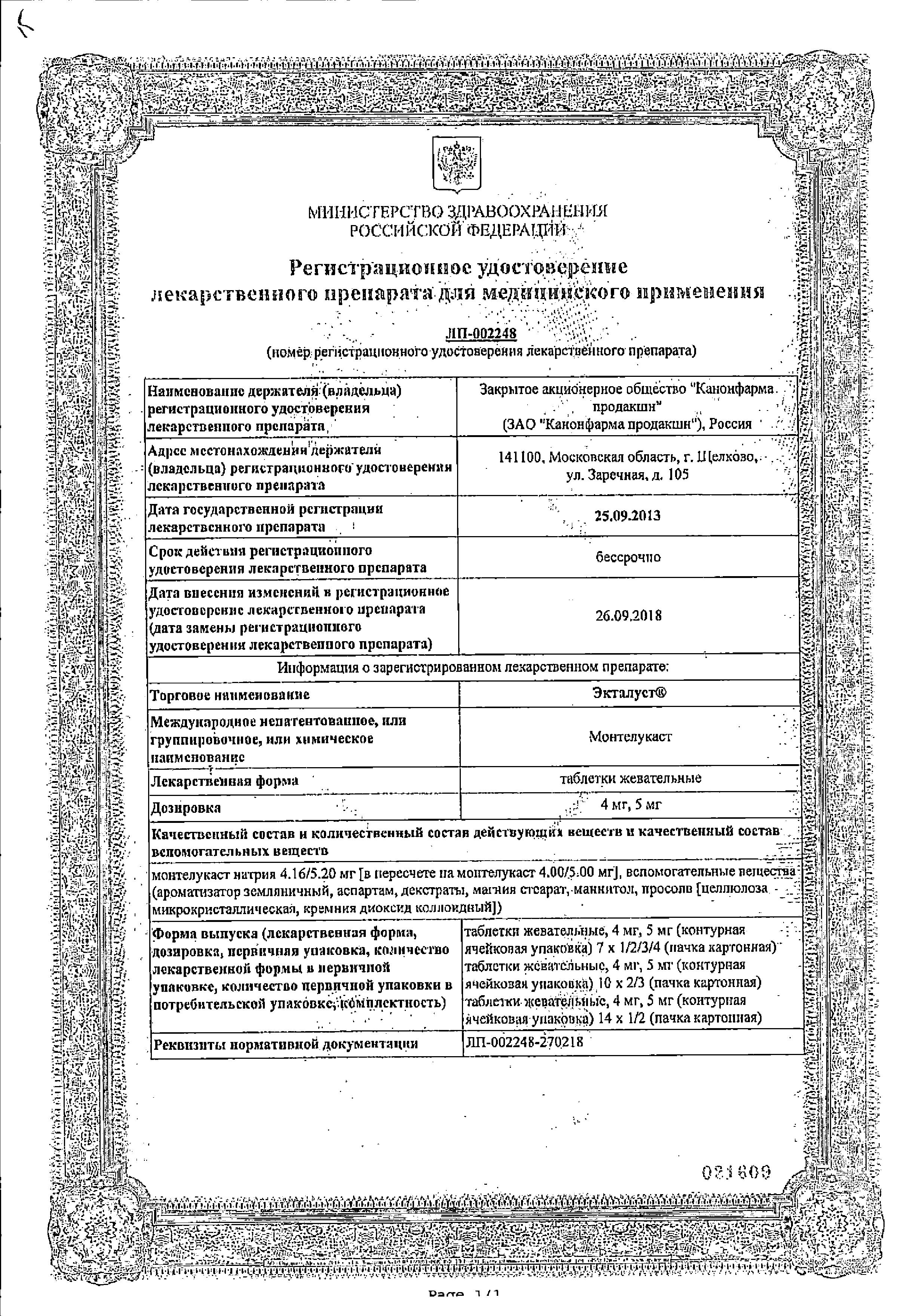 Экталуст сертификат