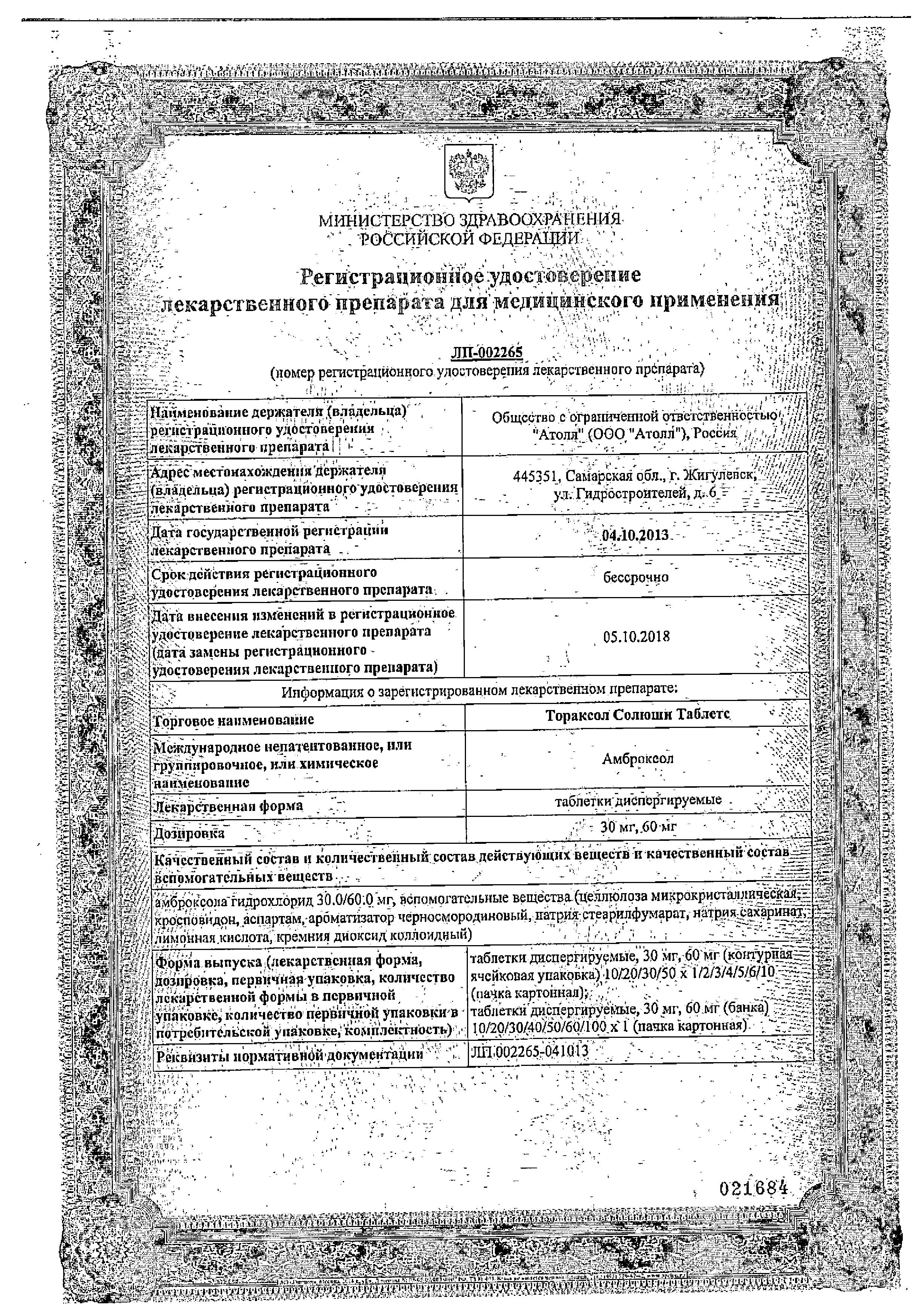 Тораксол Солюшн Таблетс сертификат