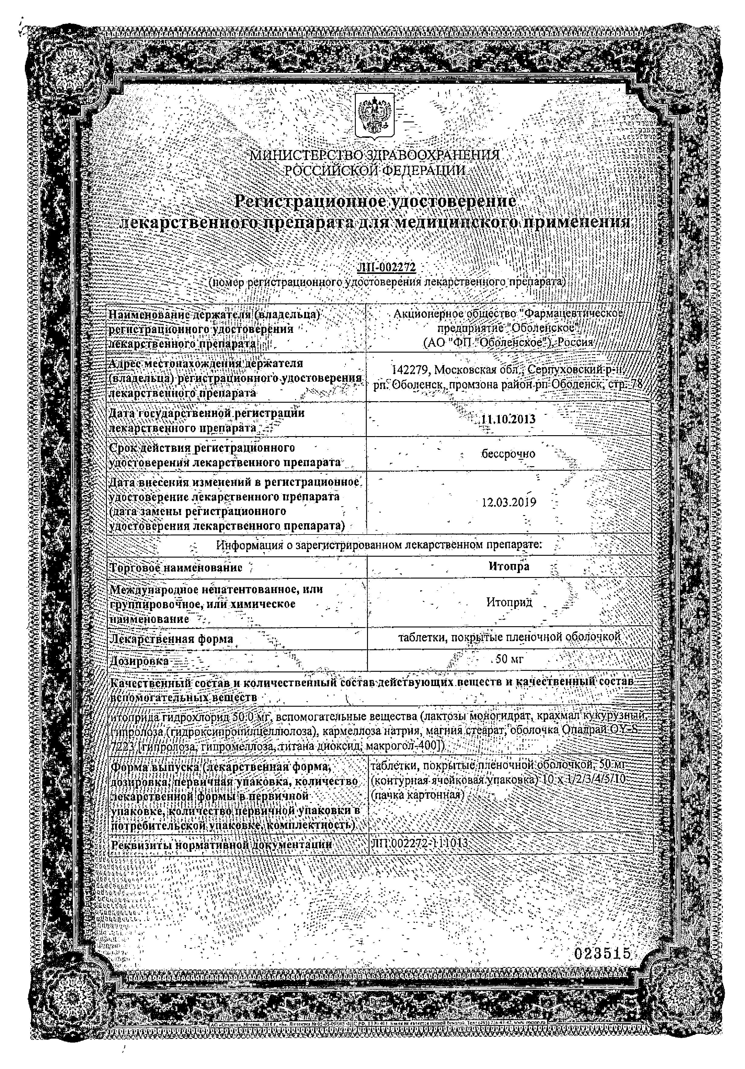 Итопра сертификат