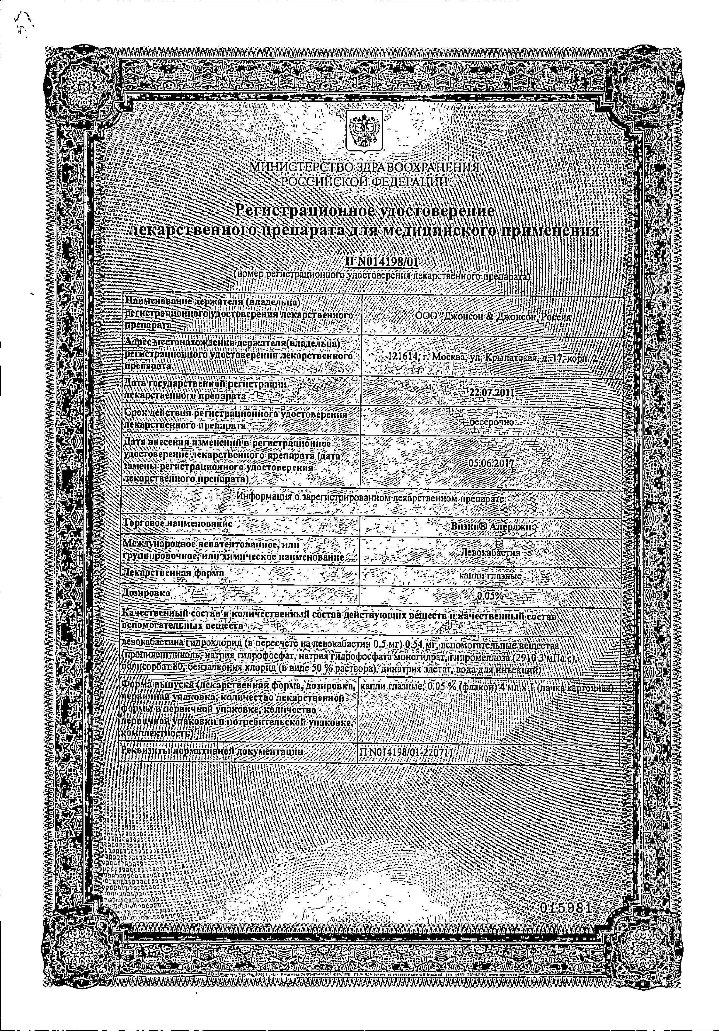 Визин Алерджи сертификат