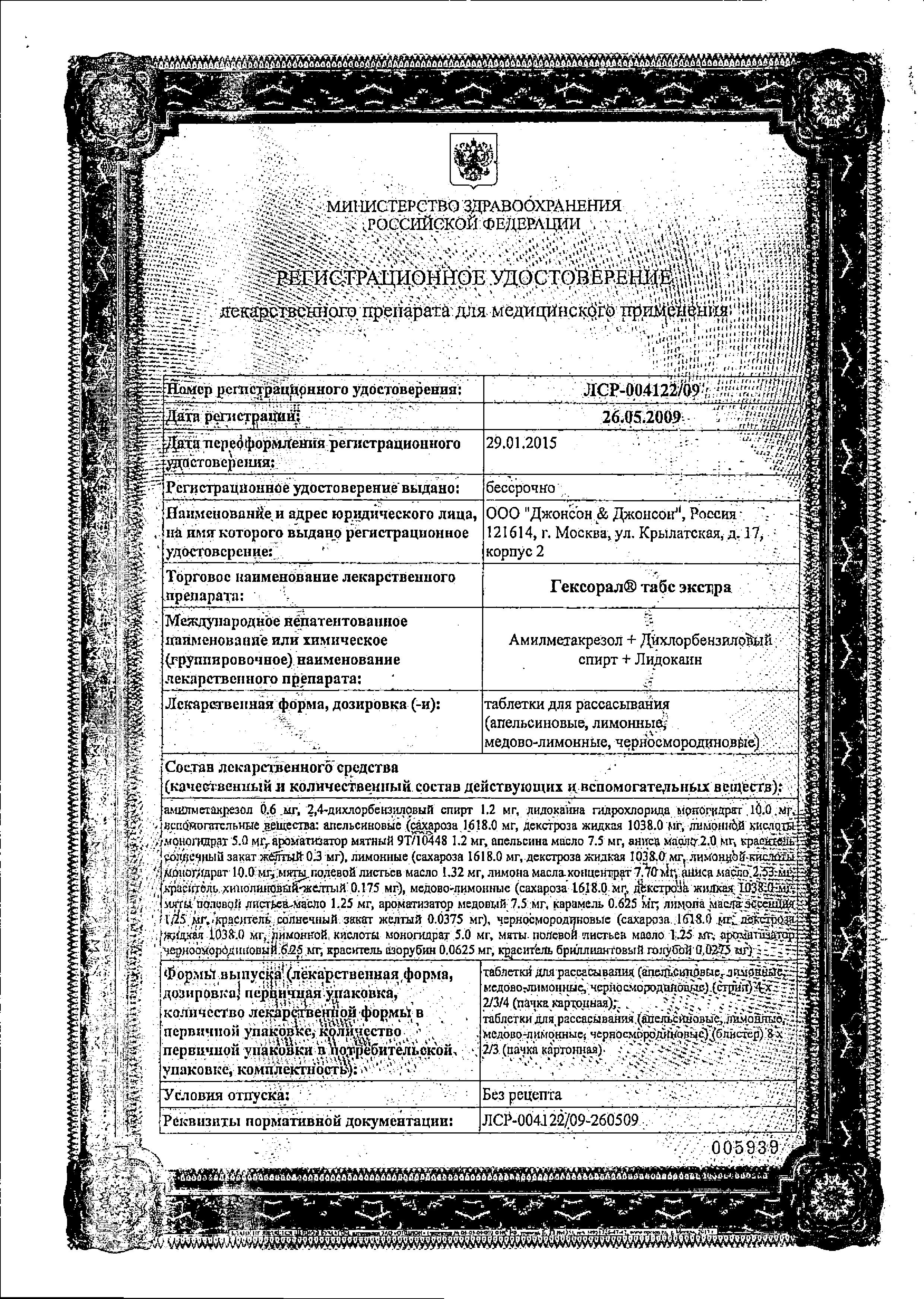 Гексорал табс экстра сертификат