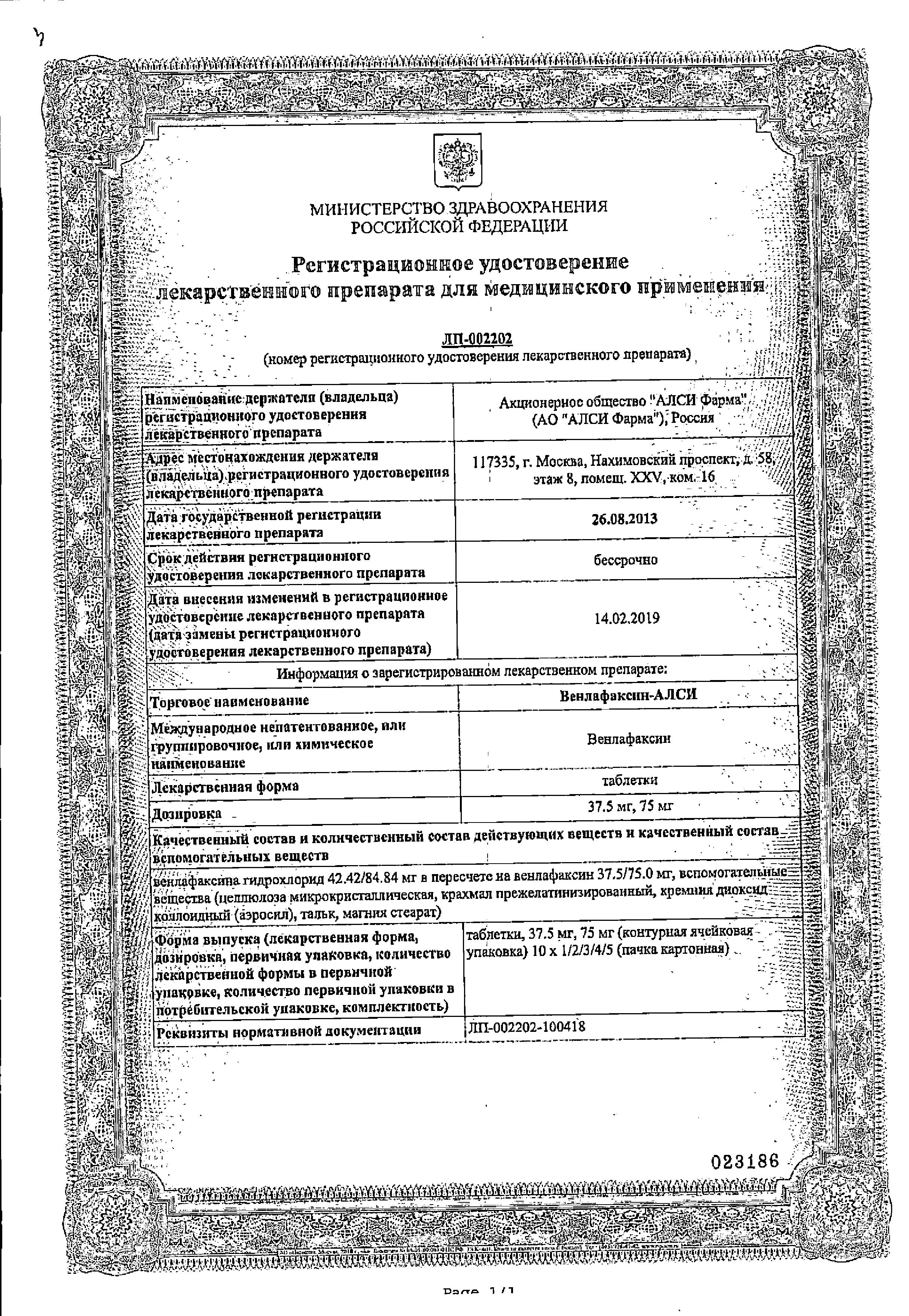 Венлафаксин сертификат