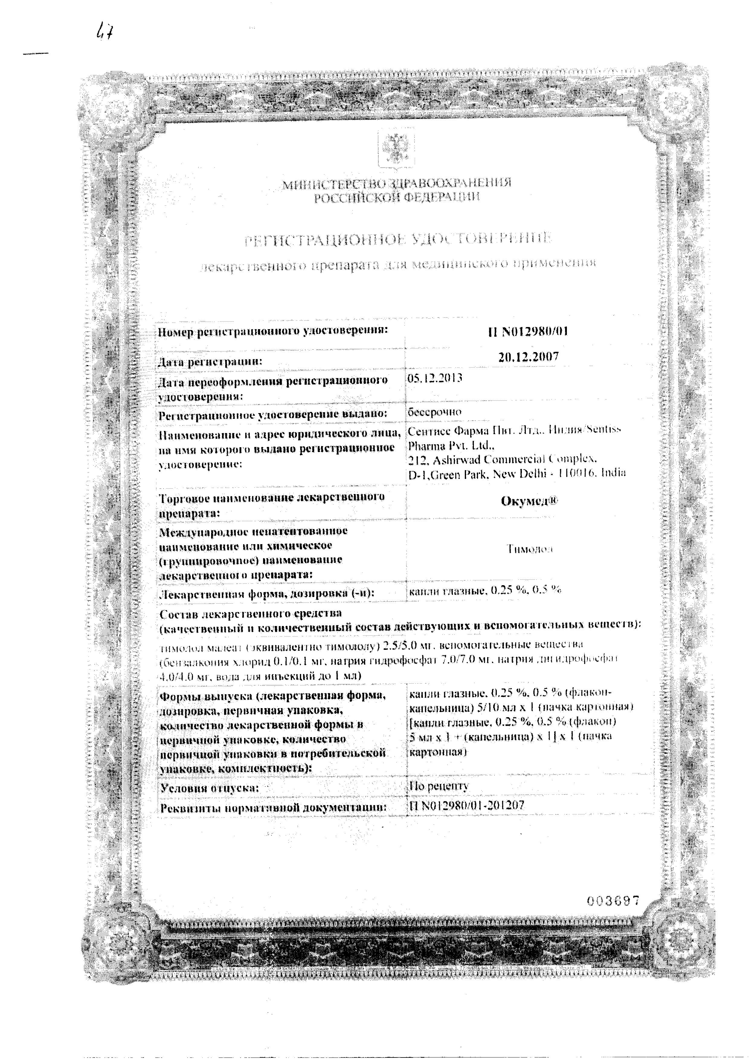 Окумед сертификат