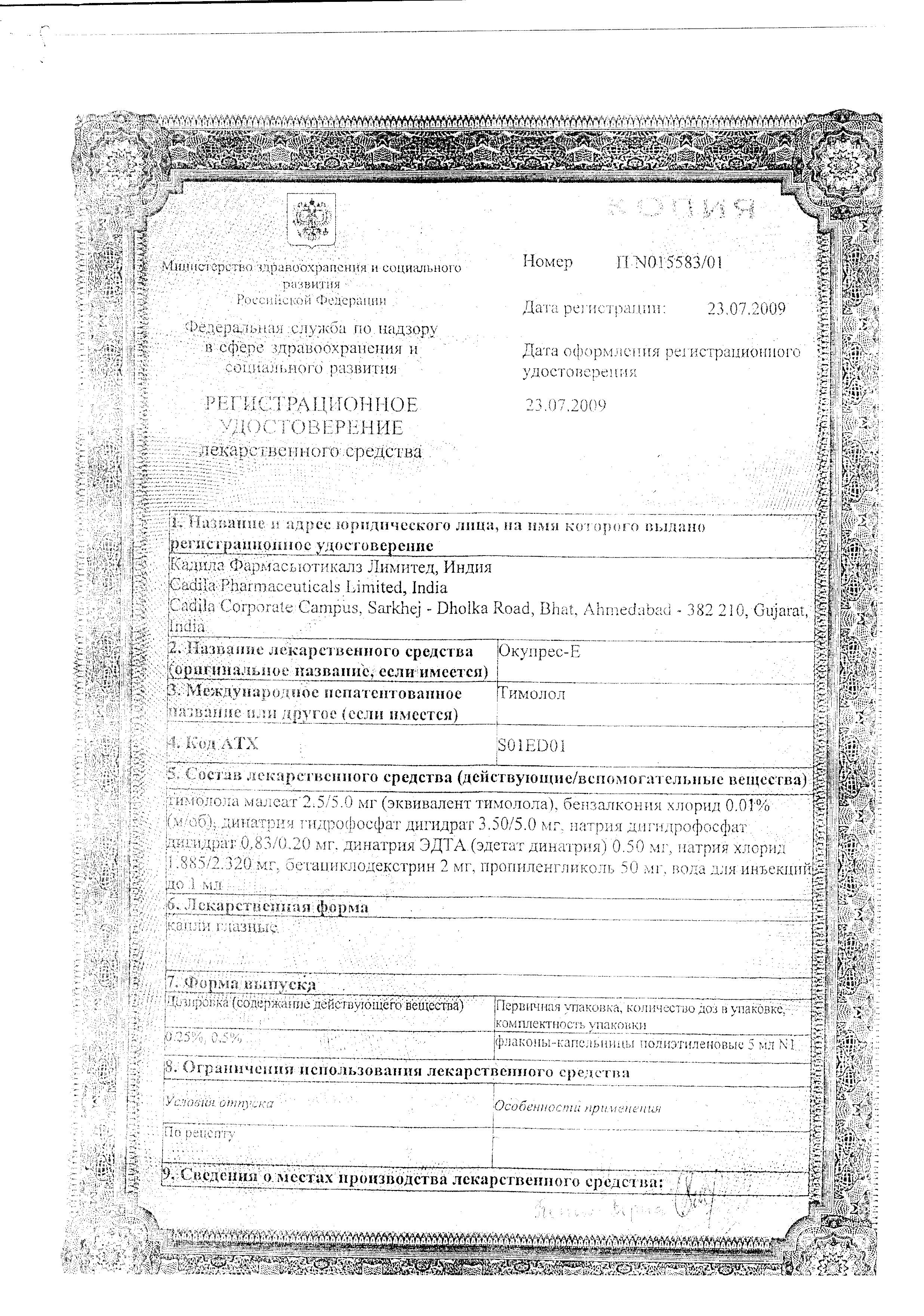 Окупрес-Е сертификат