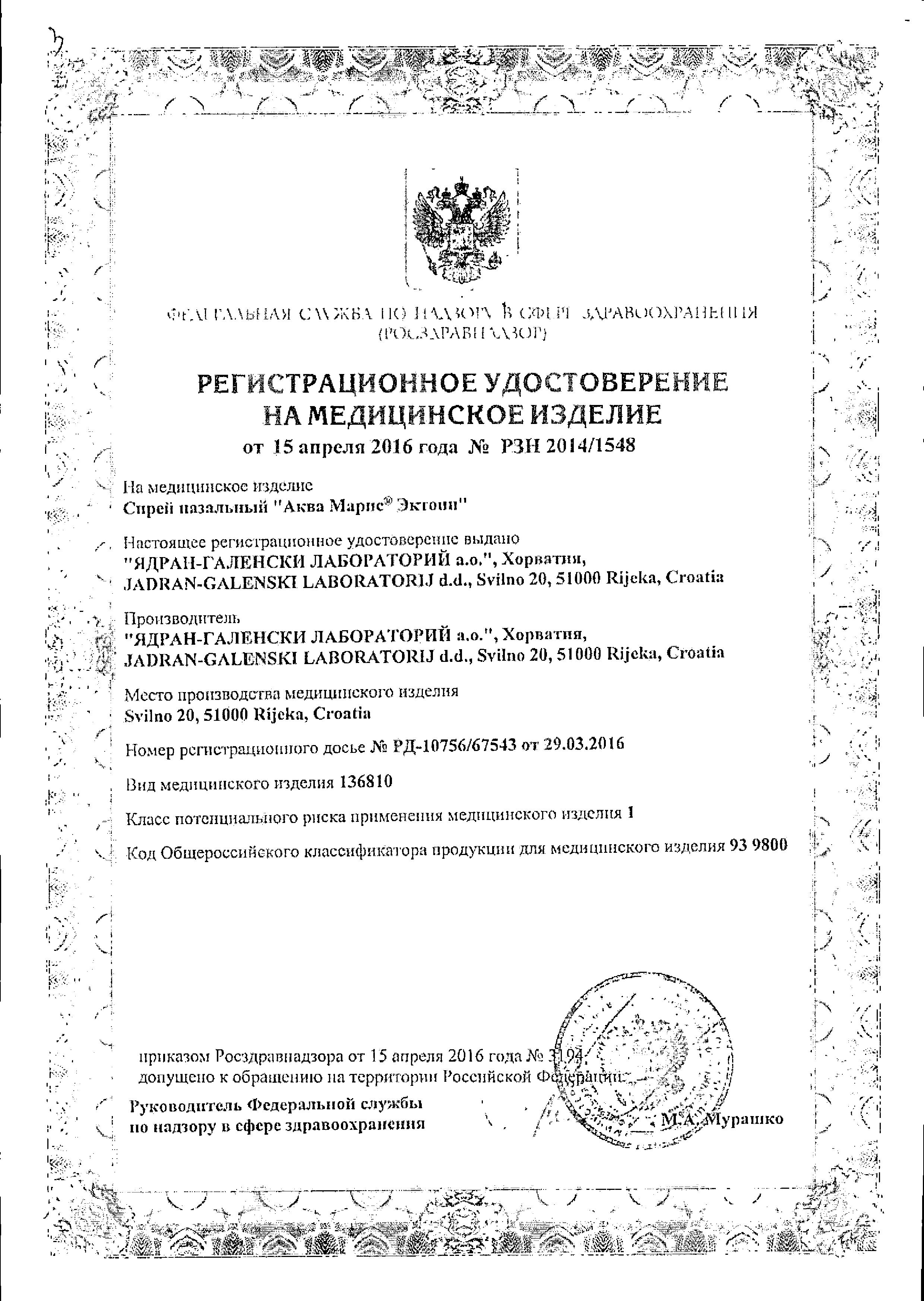 Аква Марис Эктоин сертификат