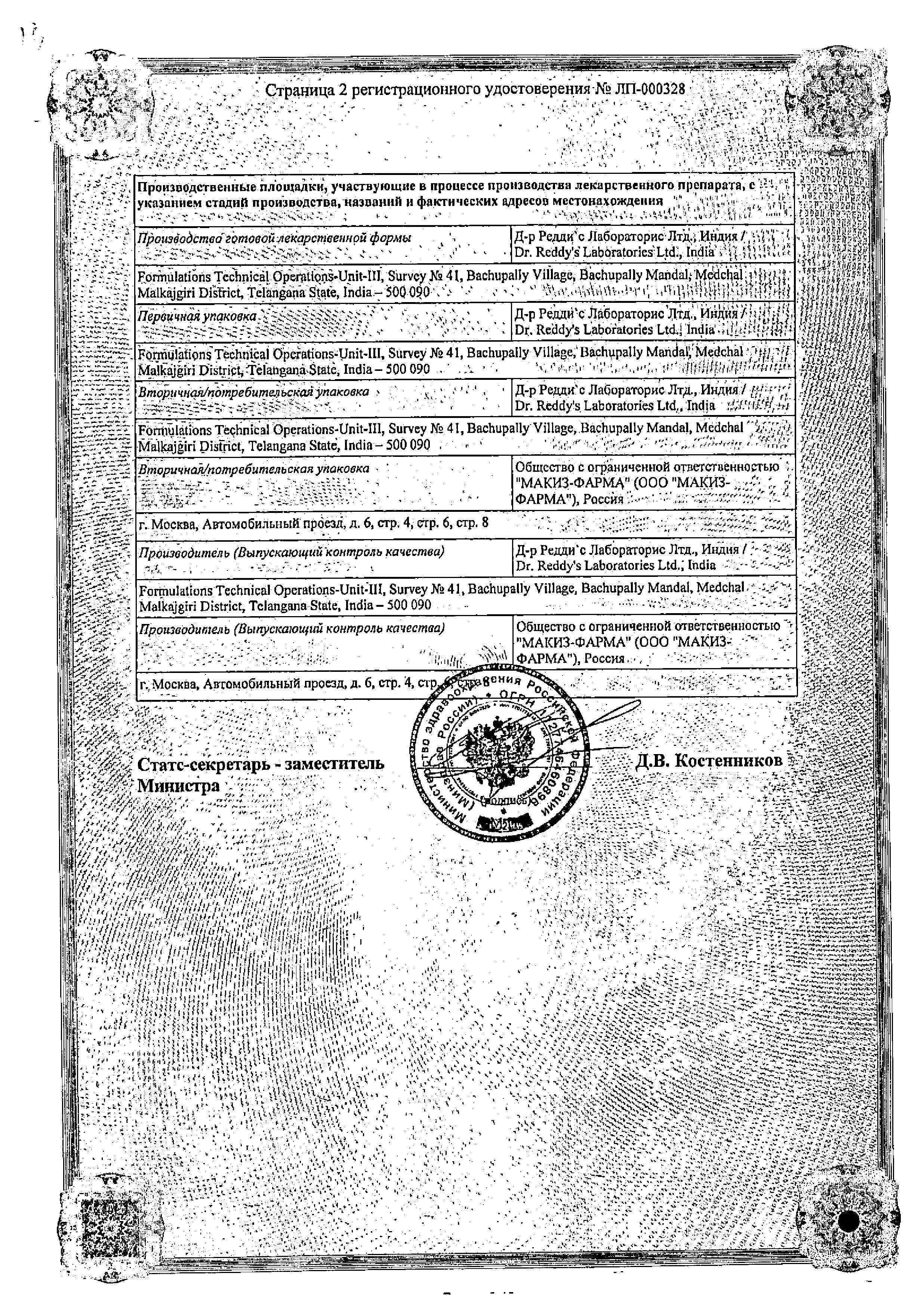 Омез сертификат