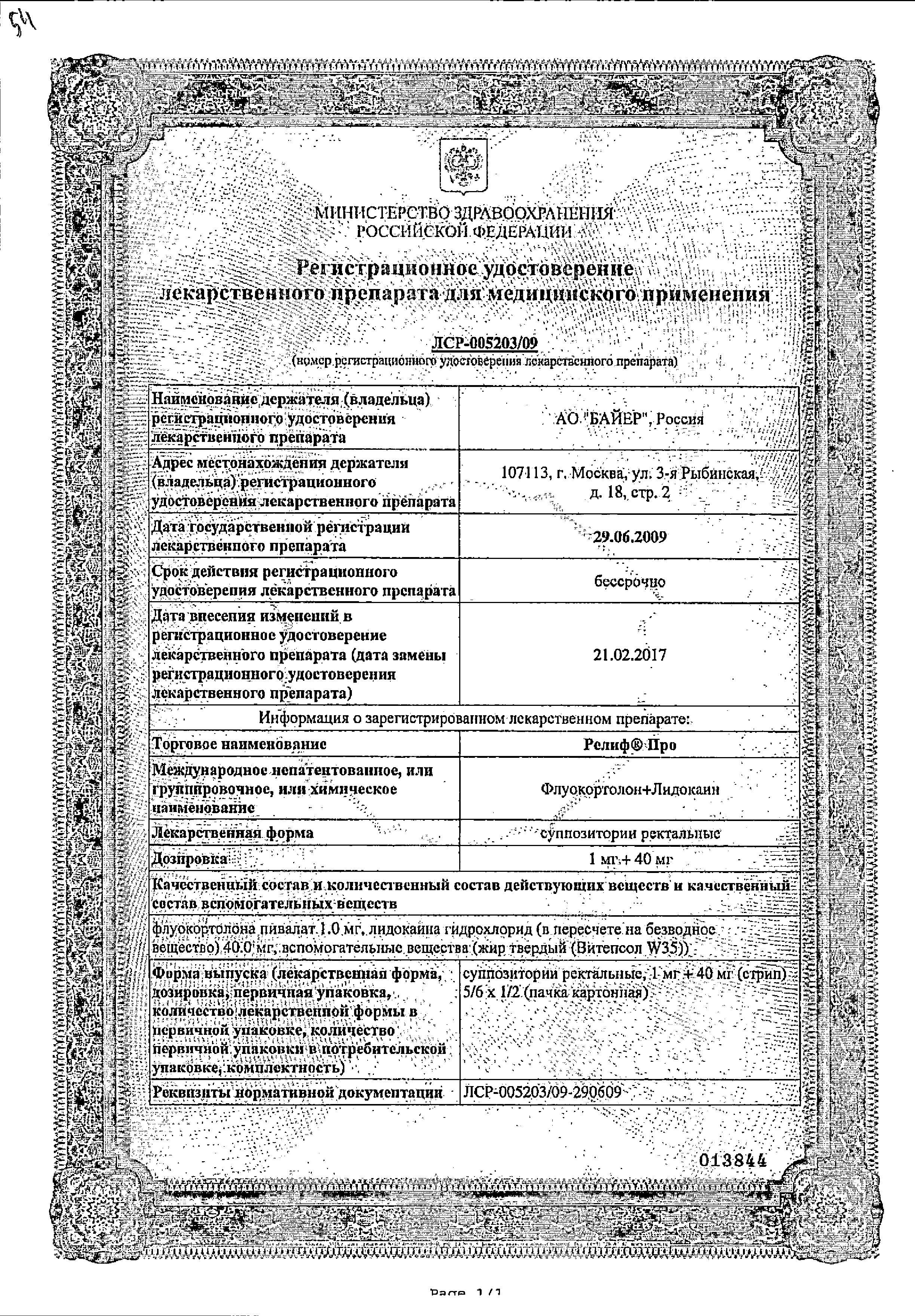 Релиф Про сертификат