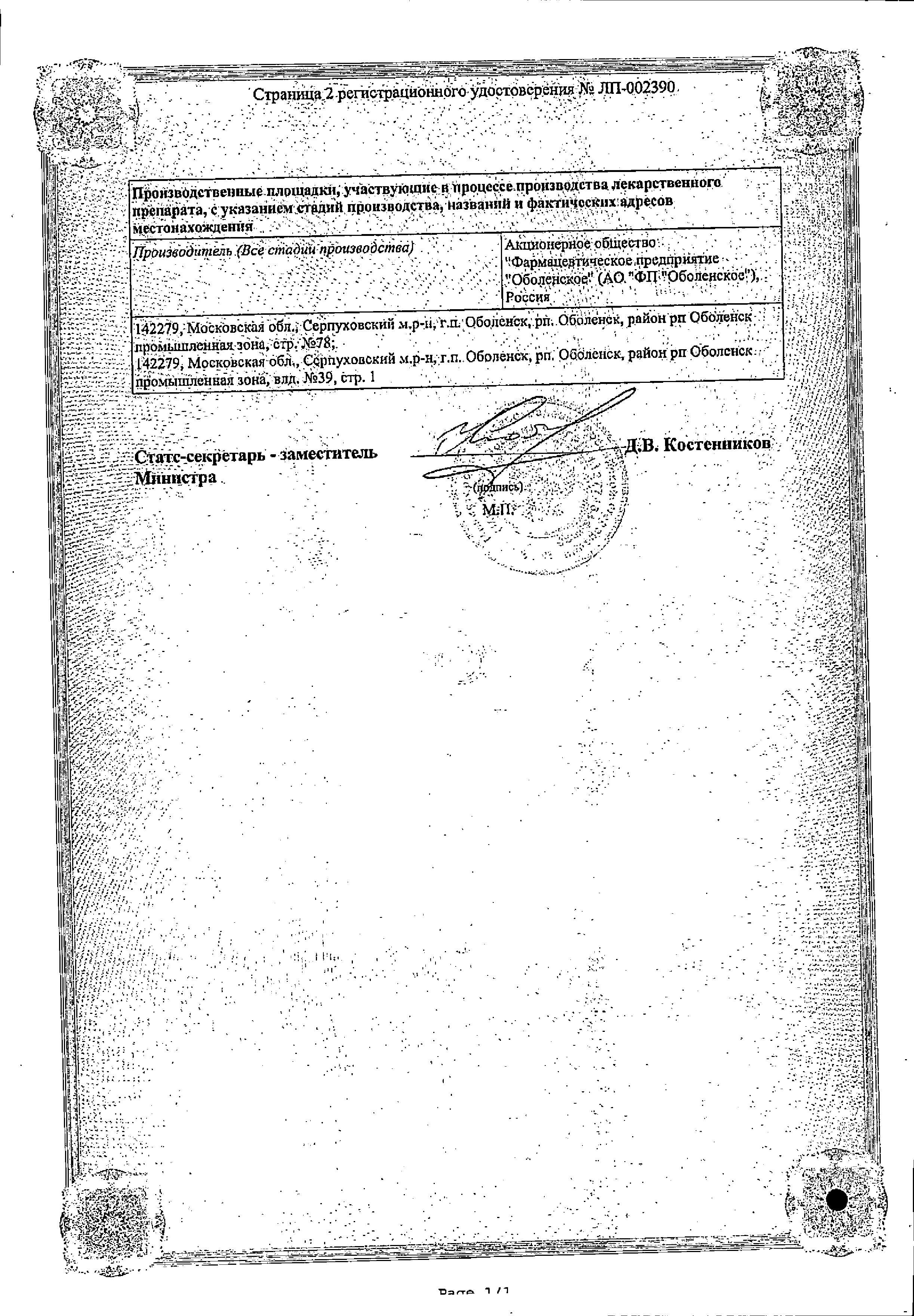 Авиамарин сертификат