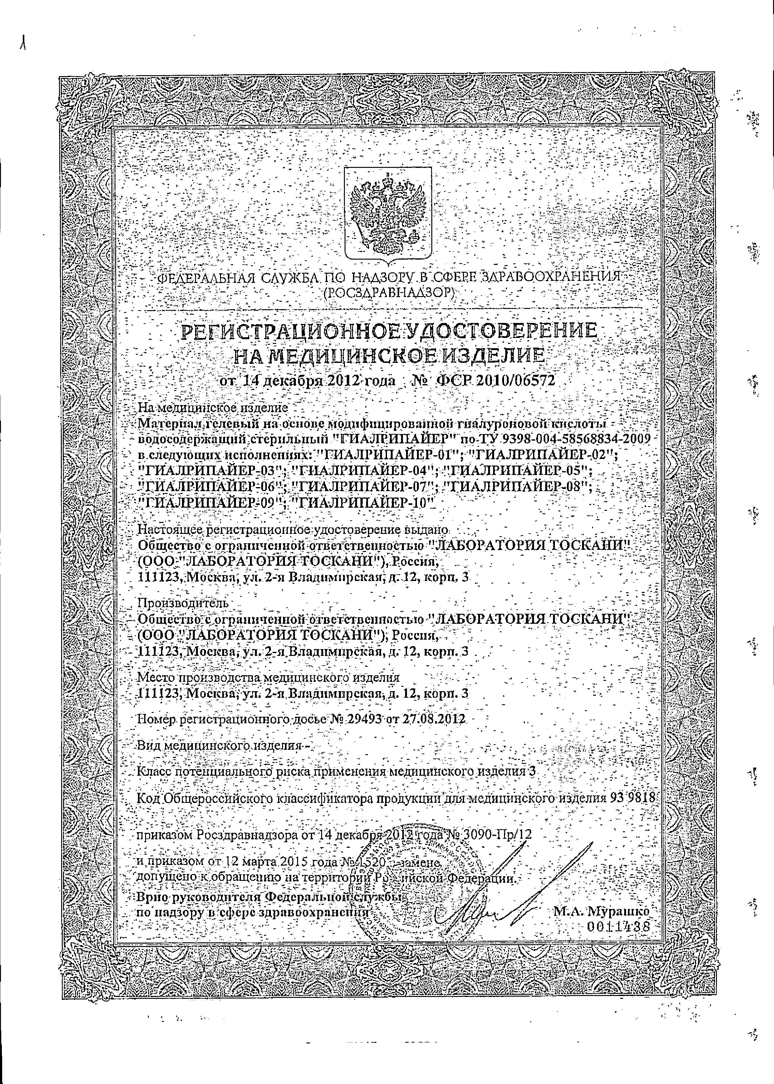 Хондрорепарант Гиалрипайер-10 0,8% гиалуроновой кислоты сертификат
