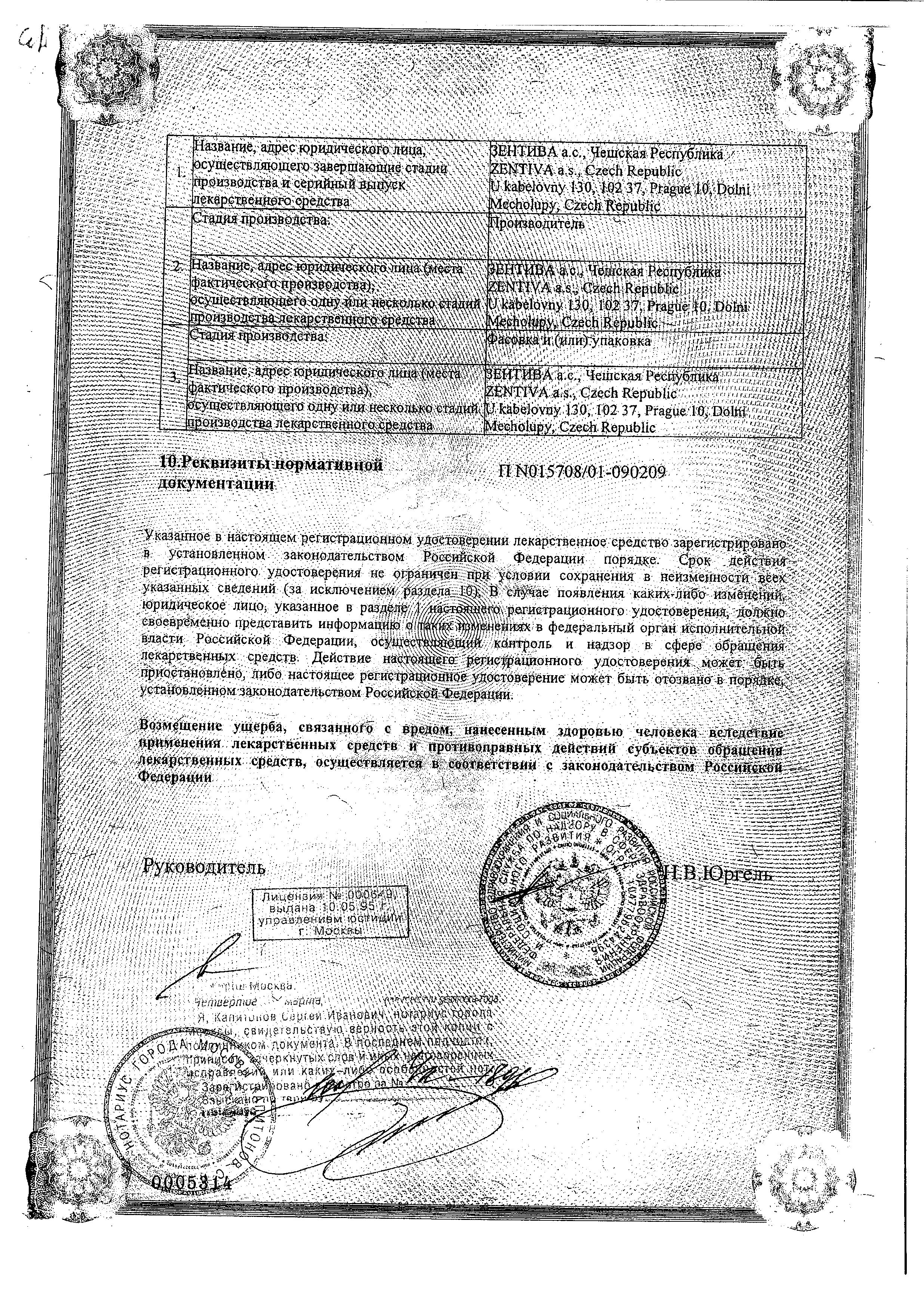 Офлоксацин Зентива сертификат