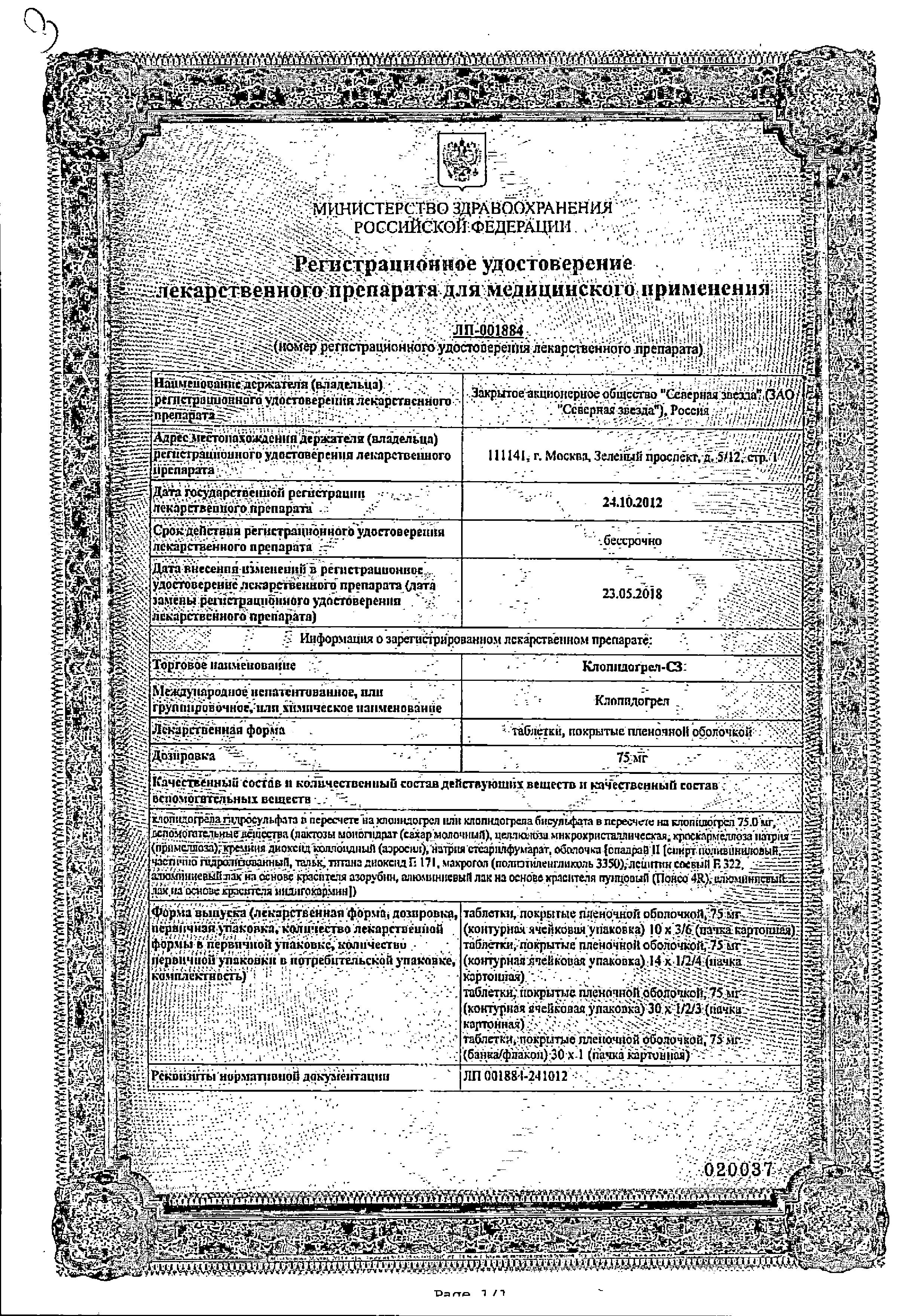 Клопидогрел-СЗ сертификат