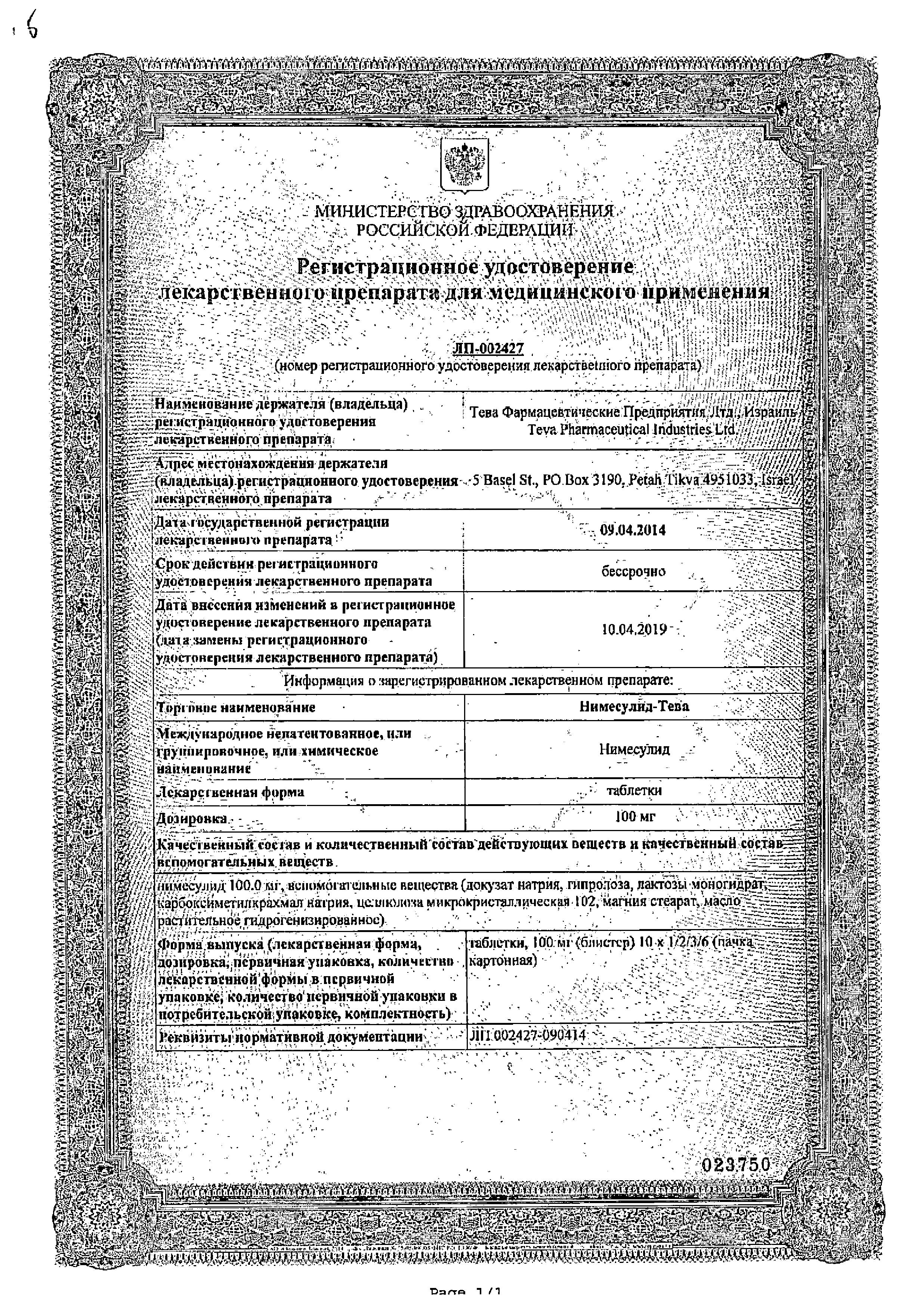Нимесулид-Тева сертификат