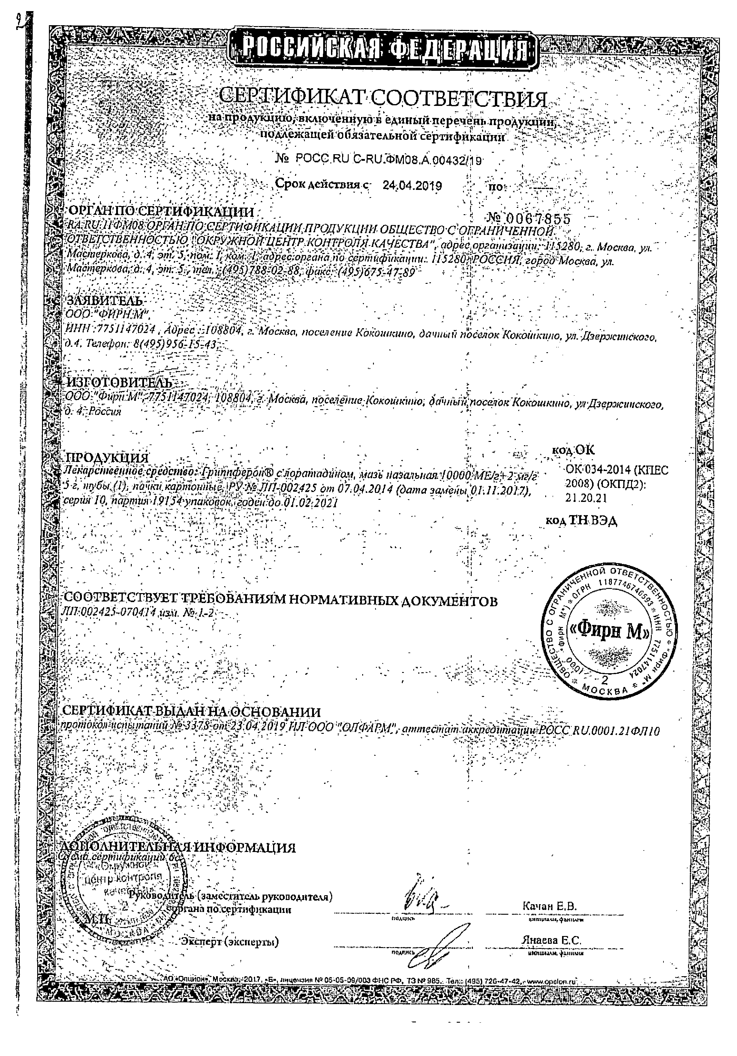 Гриппферон с лоратадином сертификат