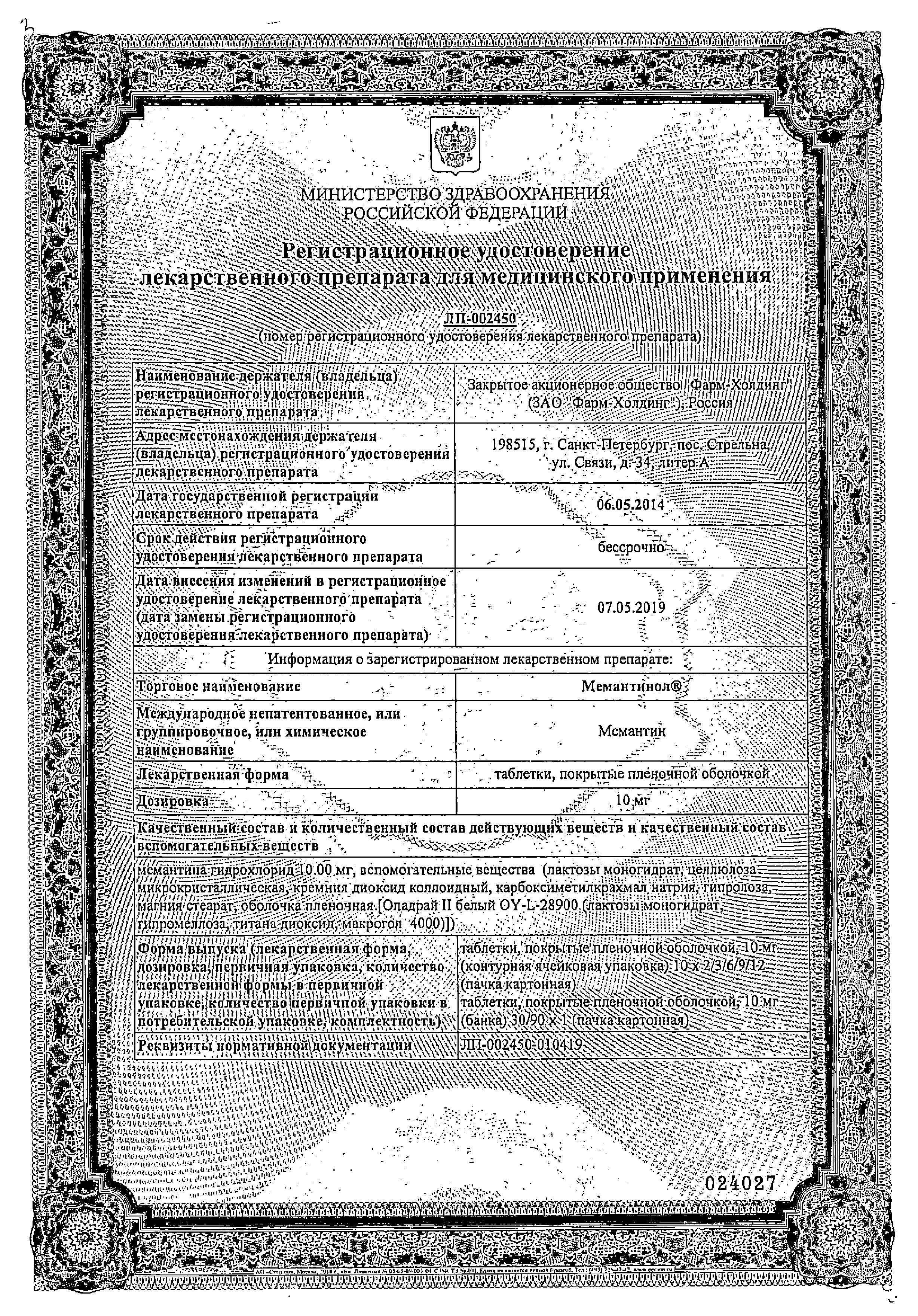 Мемантинол сертификат