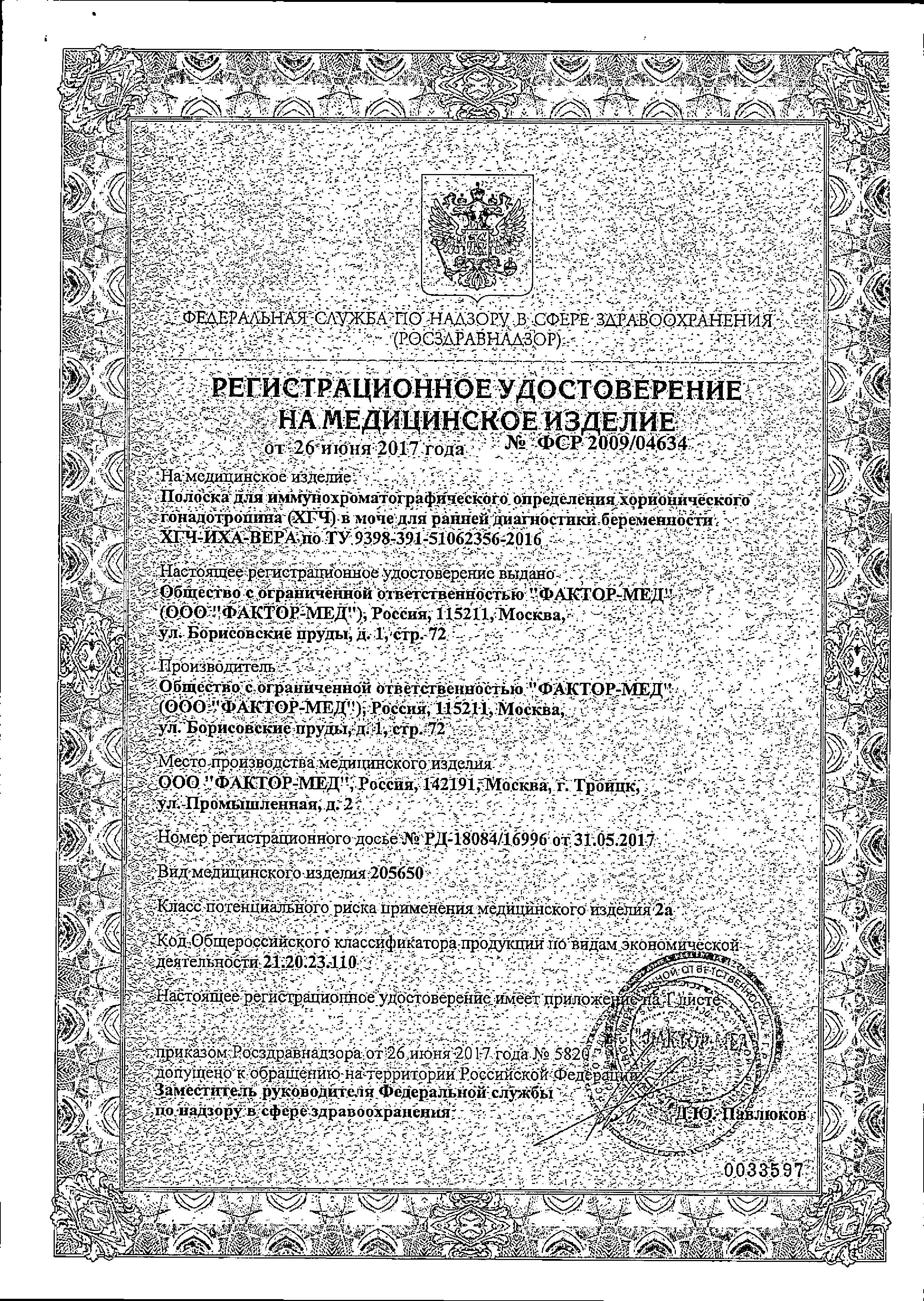 Полоска