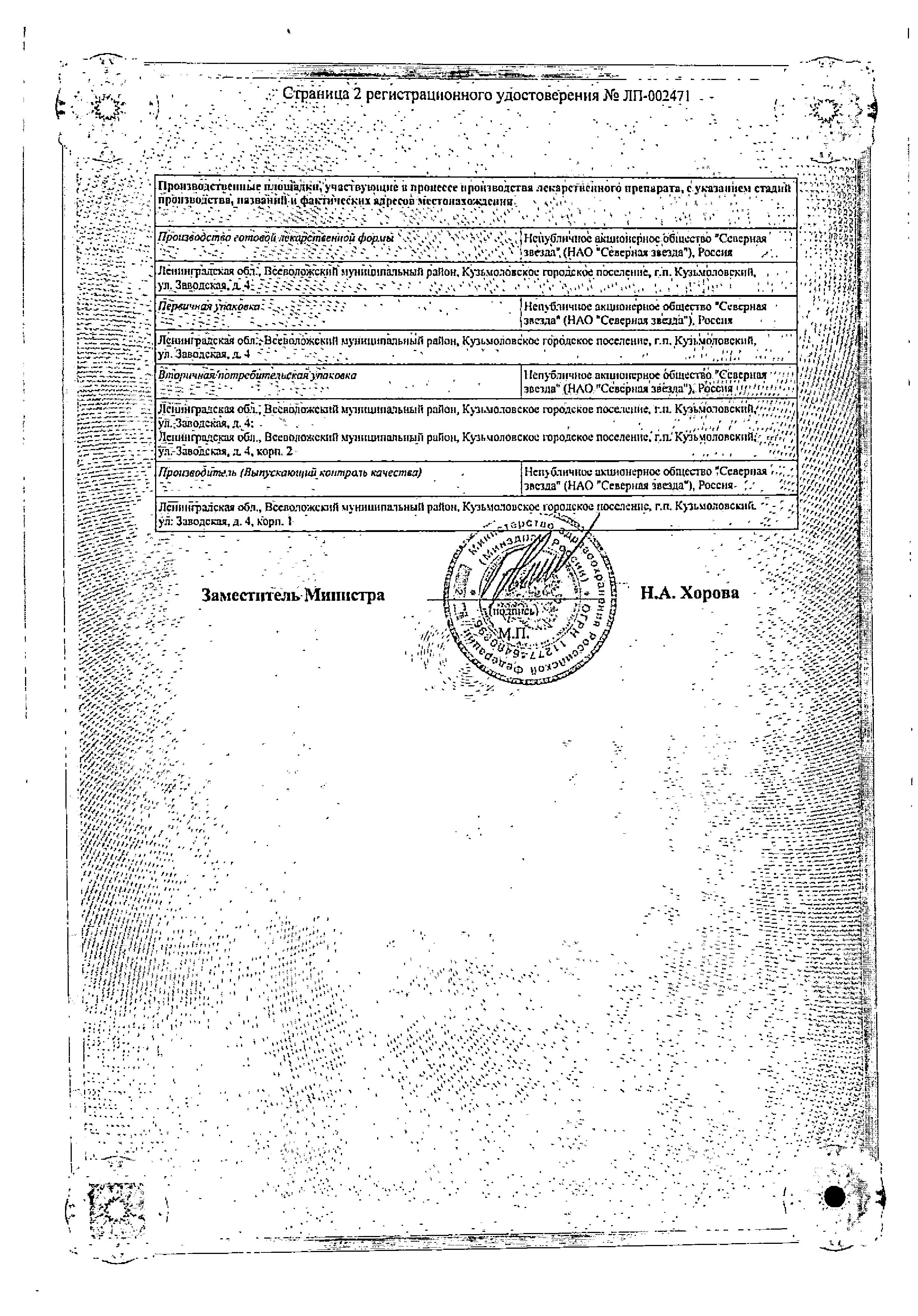 Розувастатин-СЗ сертификат